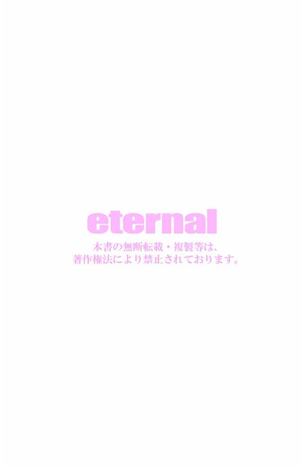 eternal VOL.28 50