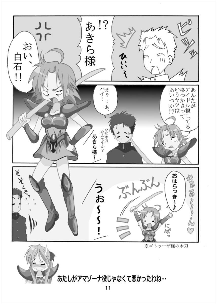 Wonder Tsukasa Soushuuhen 9