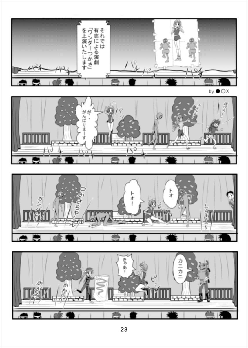 Wonder Tsukasa Soushuuhen 21