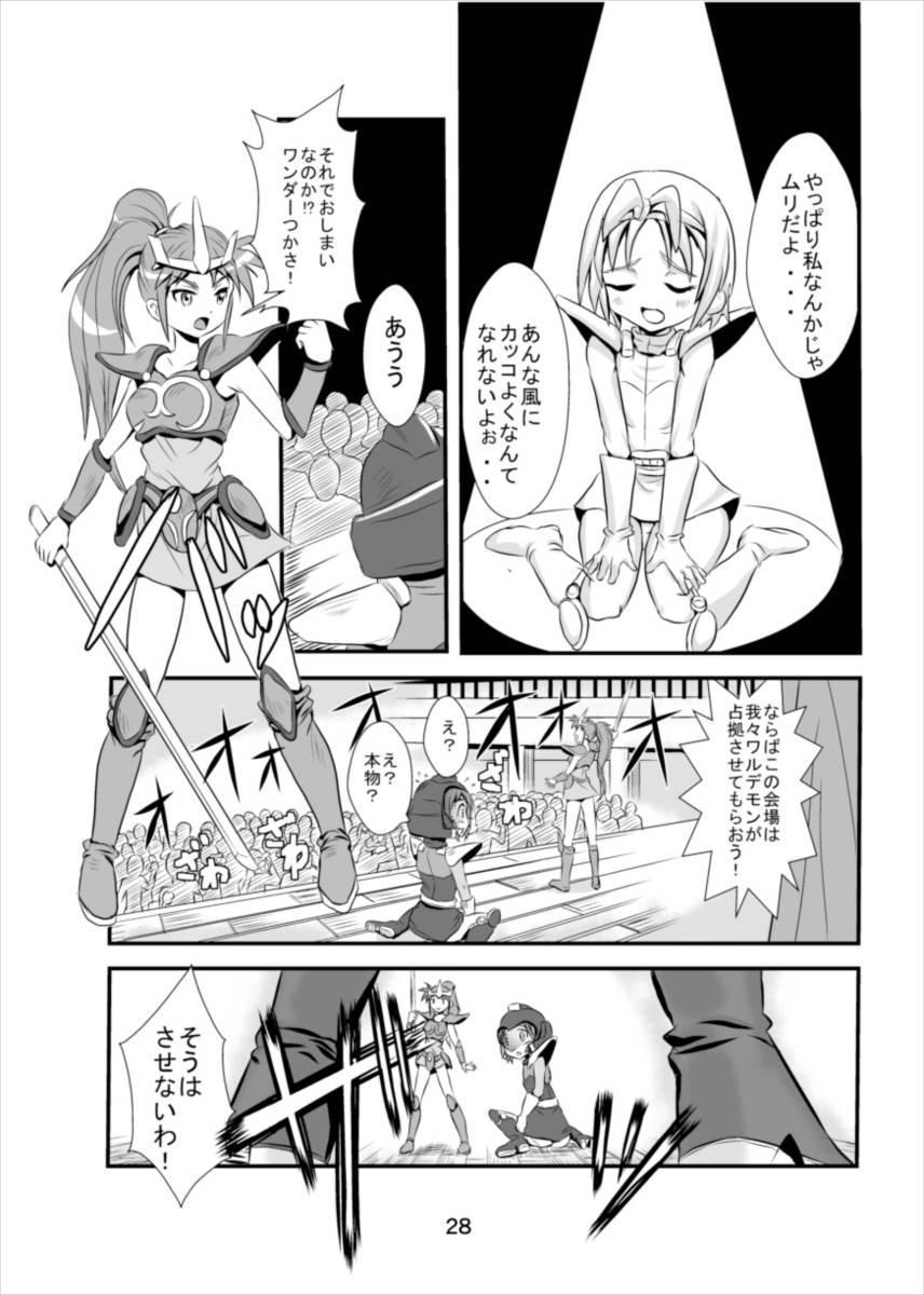 Wonder Tsukasa Soushuuhen 26
