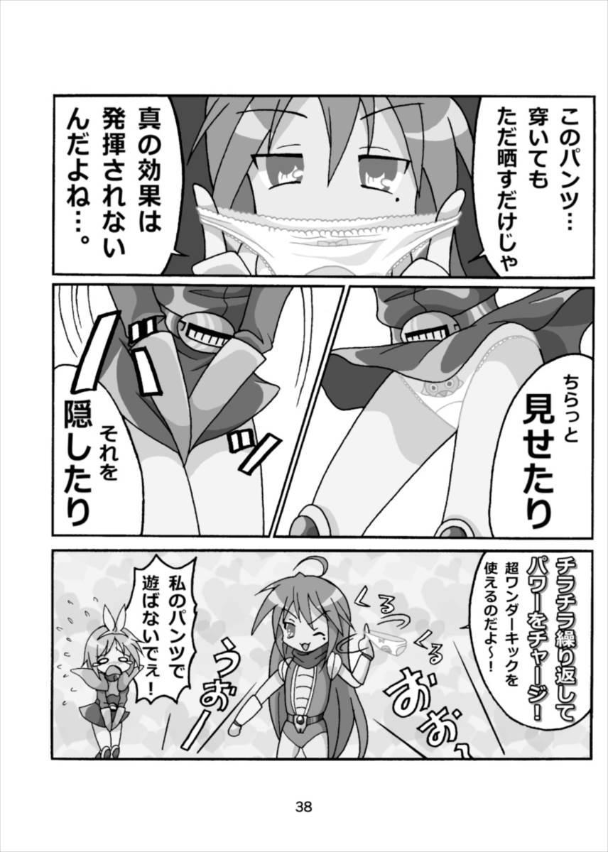 Wonder Tsukasa Soushuuhen 36