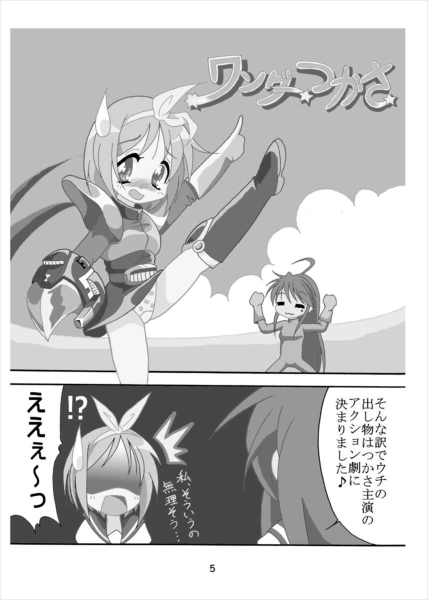 Wonder Tsukasa Soushuuhen 3