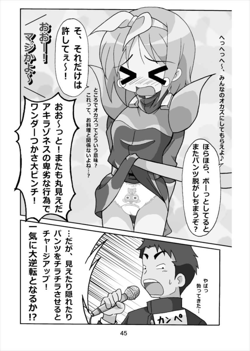 Wonder Tsukasa Soushuuhen 43