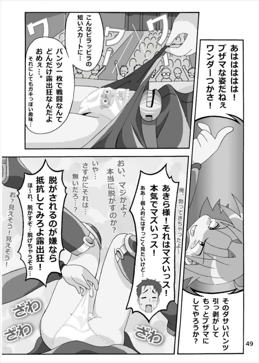 Wonder Tsukasa Soushuuhen 47