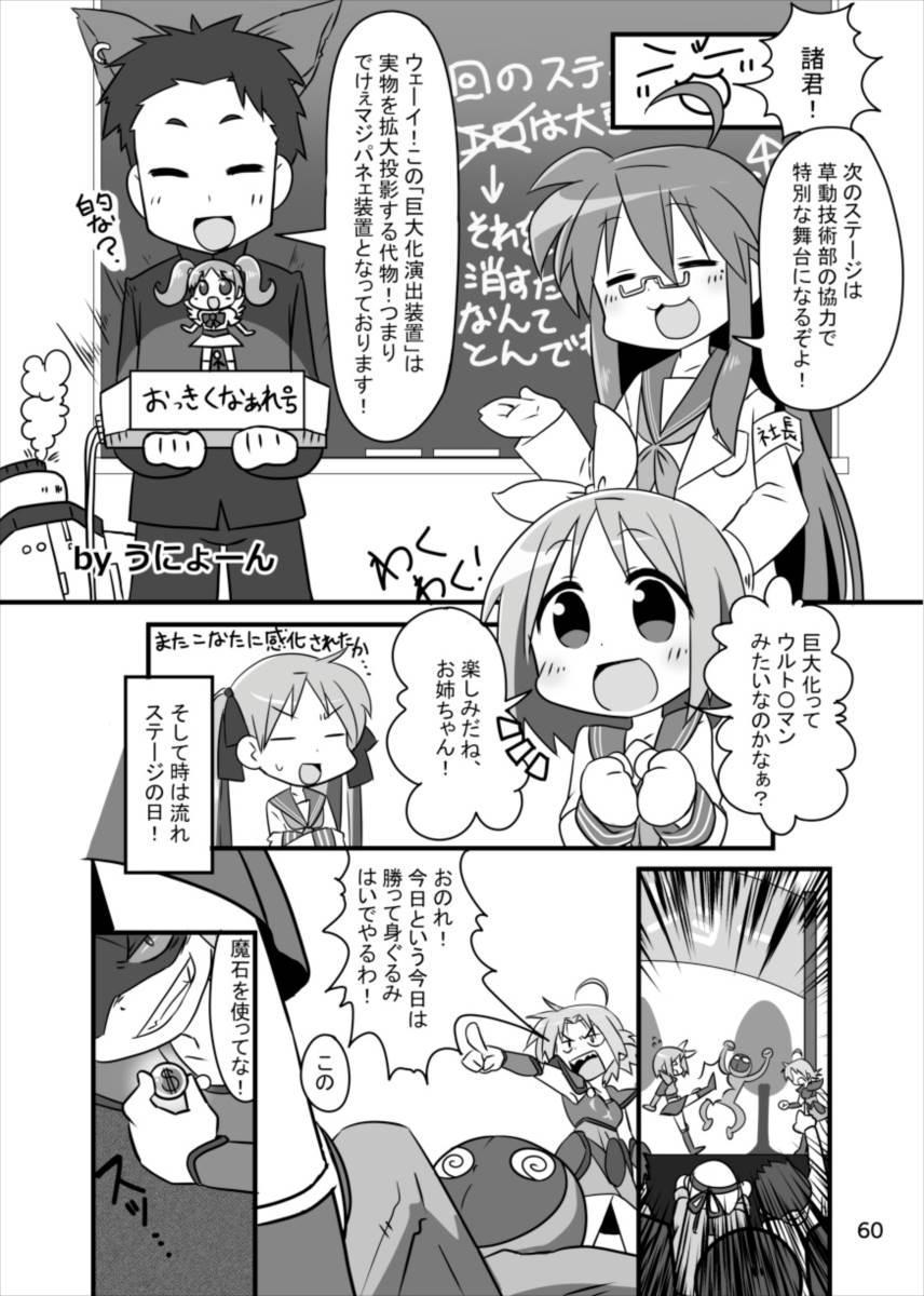Wonder Tsukasa Soushuuhen 58
