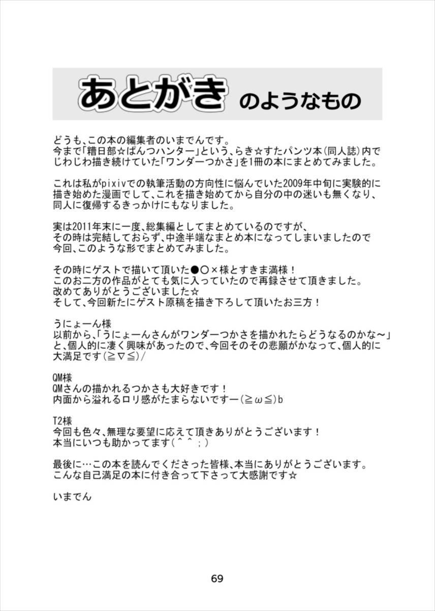 Wonder Tsukasa Soushuuhen 67