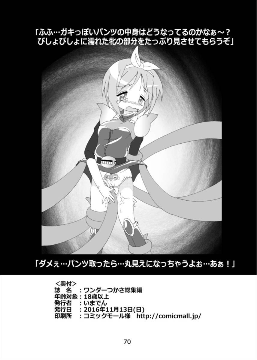 Wonder Tsukasa Soushuuhen 68