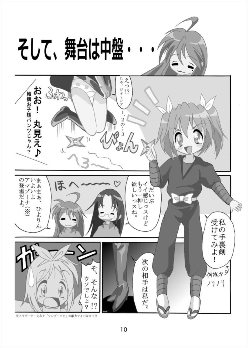 Wonder Tsukasa Soushuuhen 8