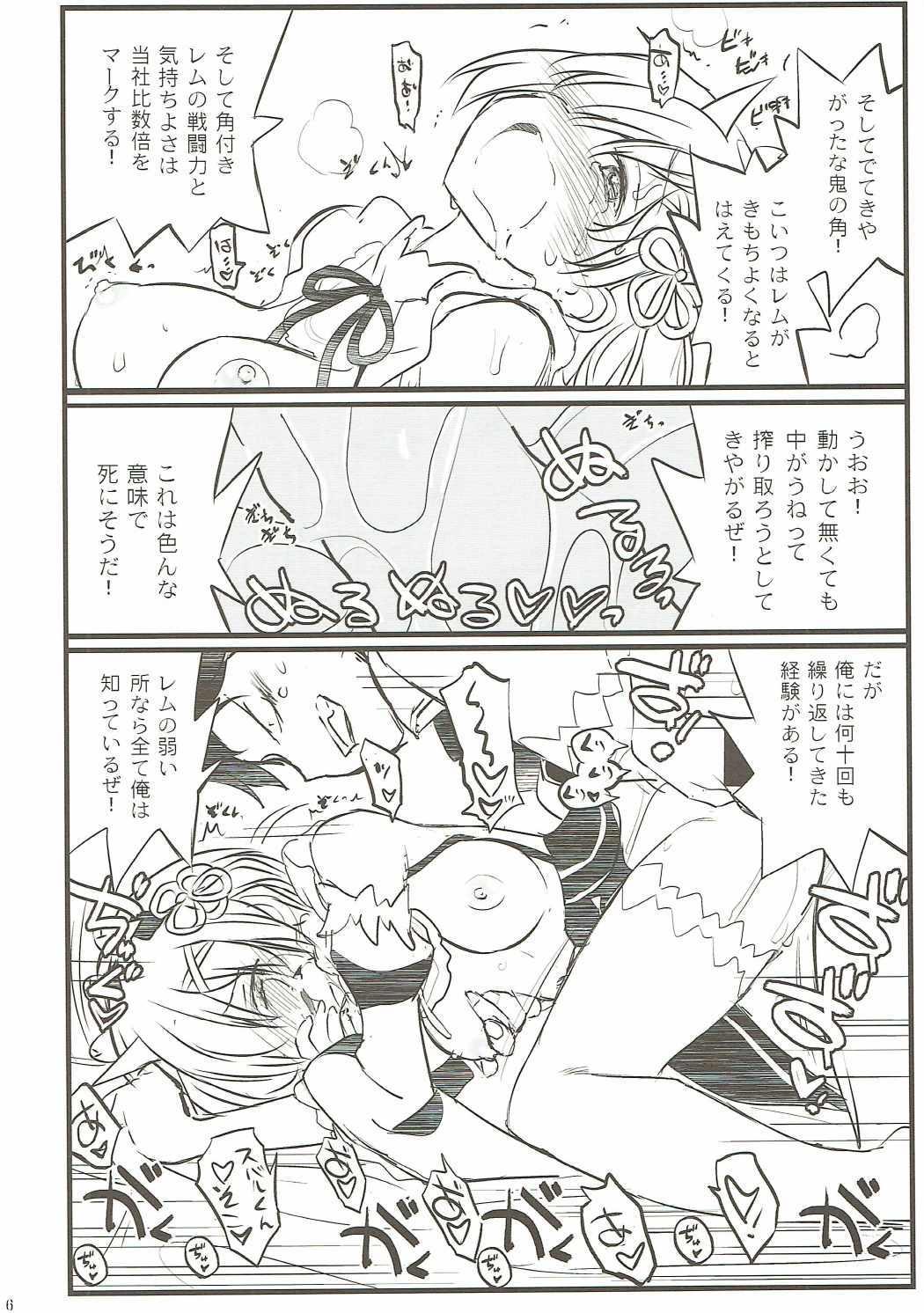 Rem to Ichaicha Shinimodori 5