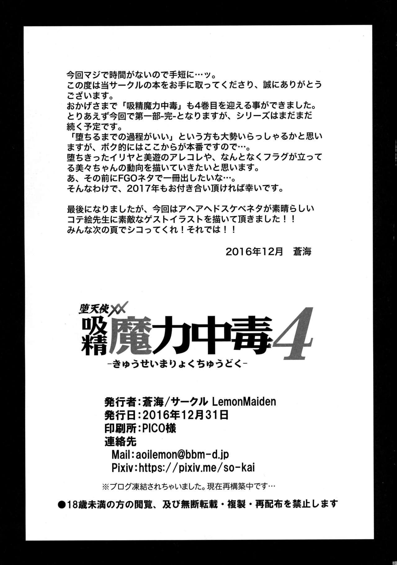 Kyuusei Maryoku Chuudoku 4 24