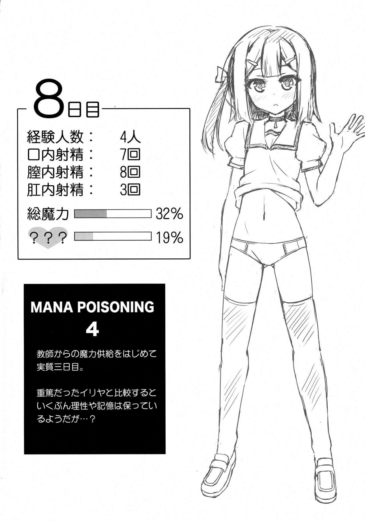 Kyuusei Maryoku Chuudoku 4 3