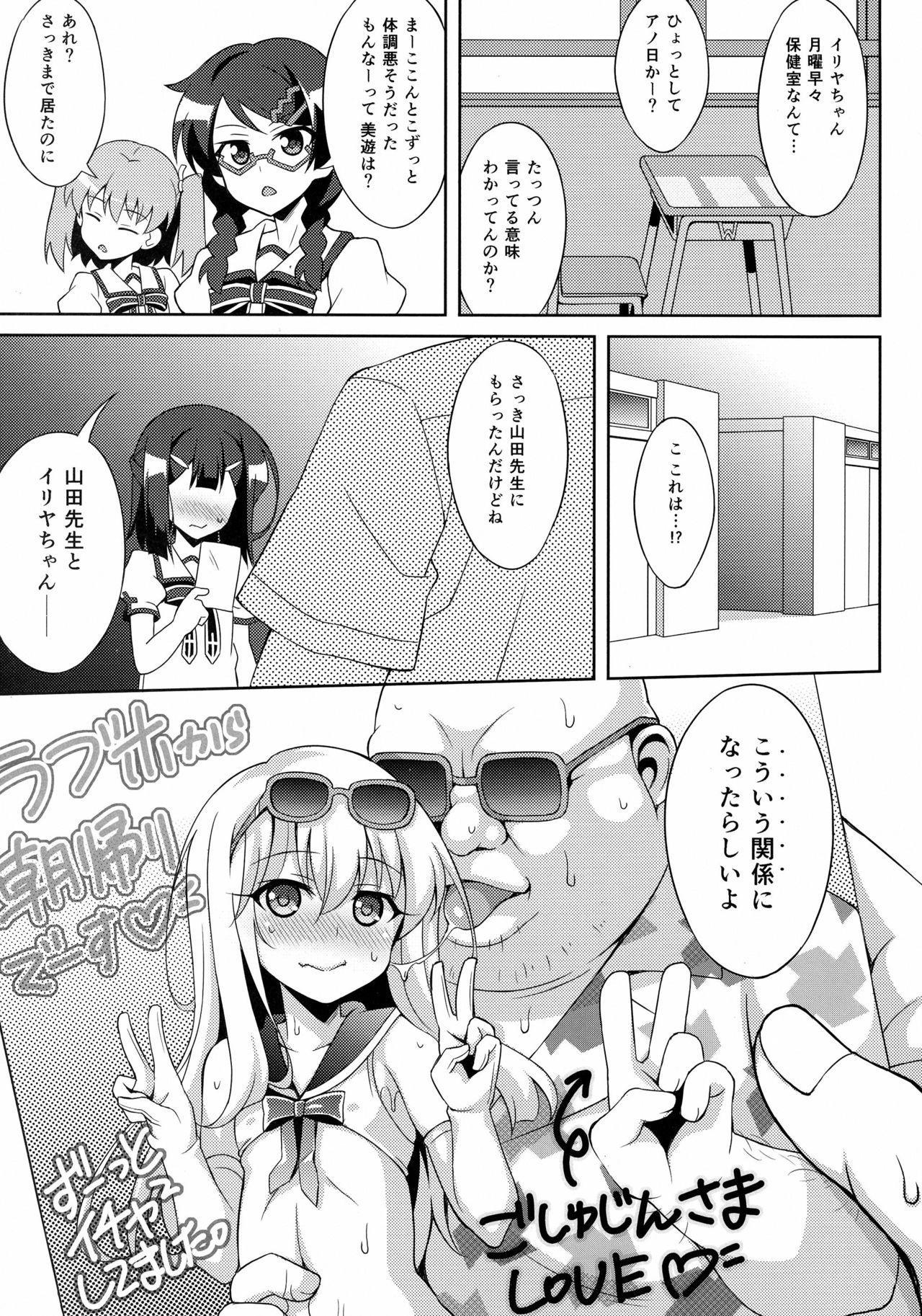 Kyuusei Maryoku Chuudoku 4 4