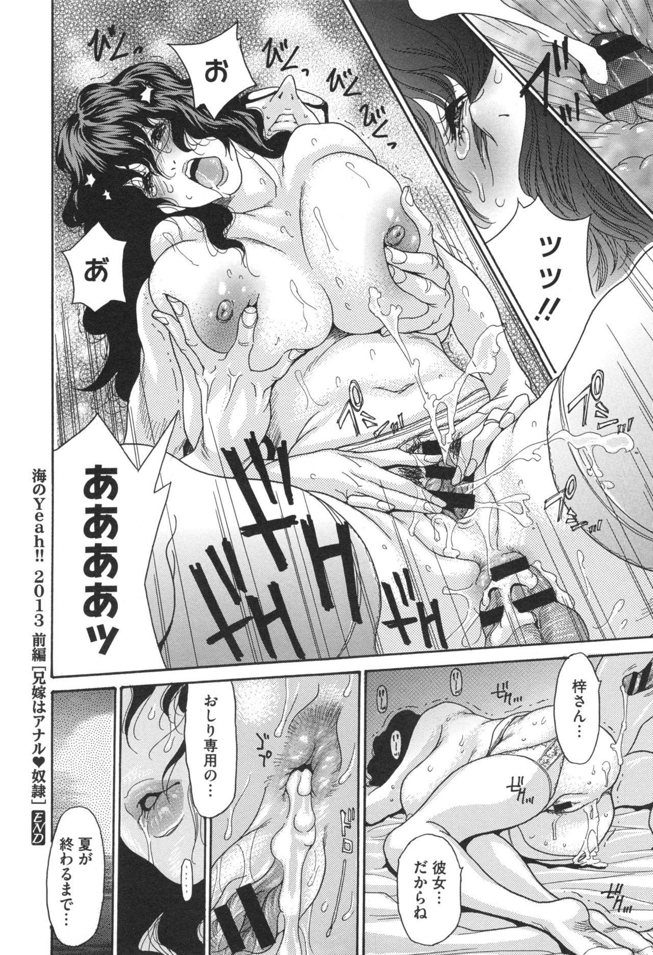 Niku-zuma Netorare Maniacs 108