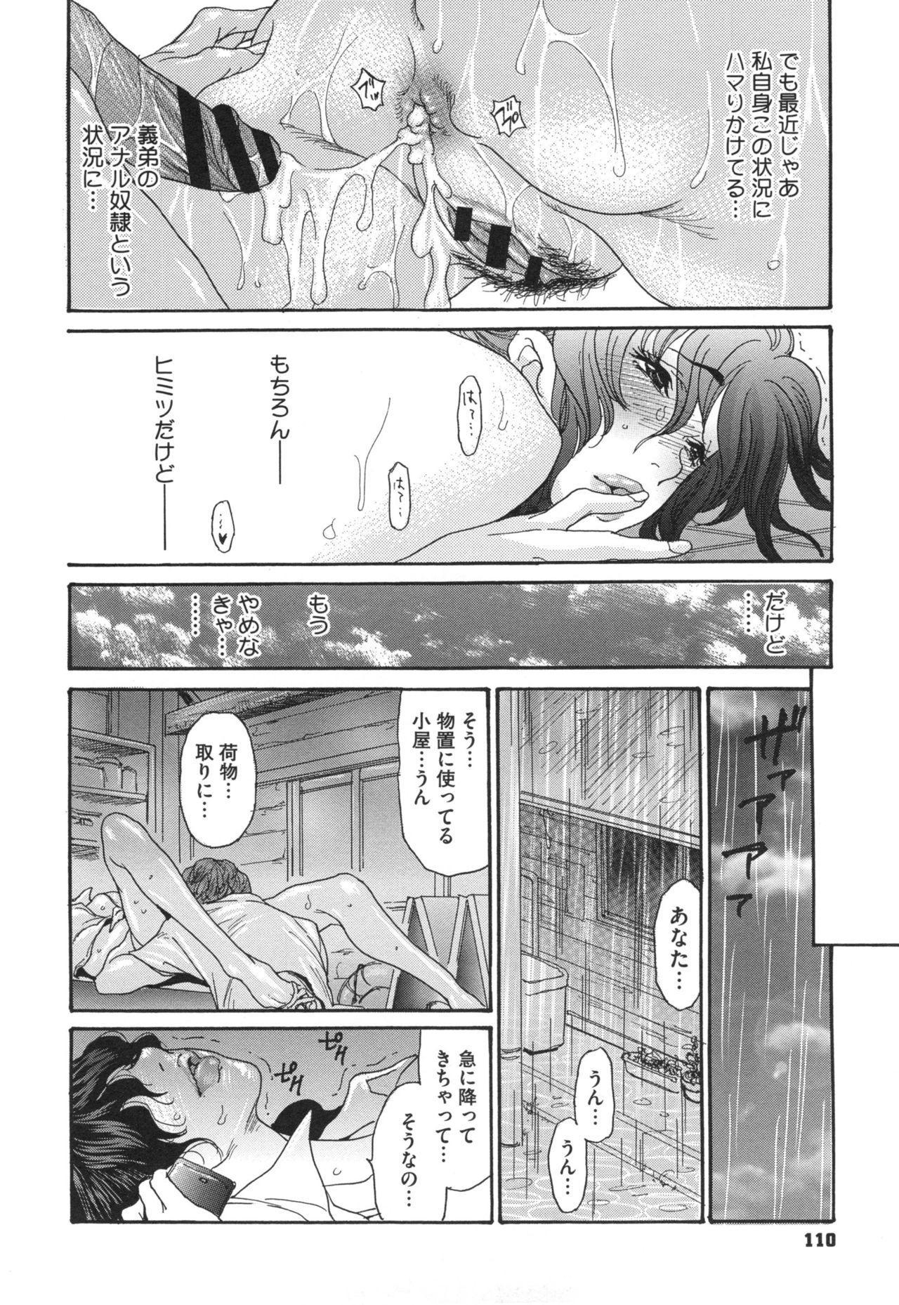 Niku-zuma Netorare Maniacs 112