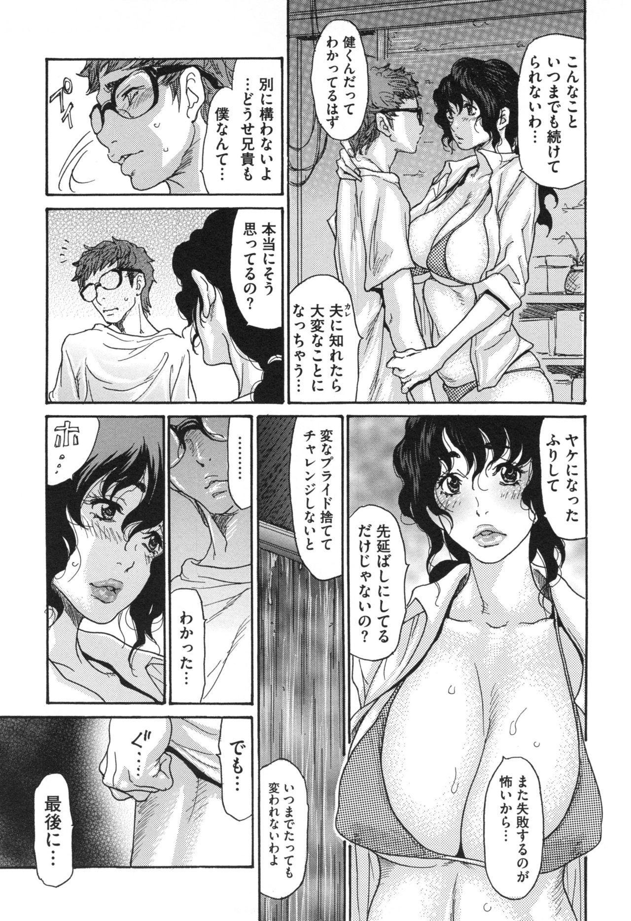 Niku-zuma Netorare Maniacs 117