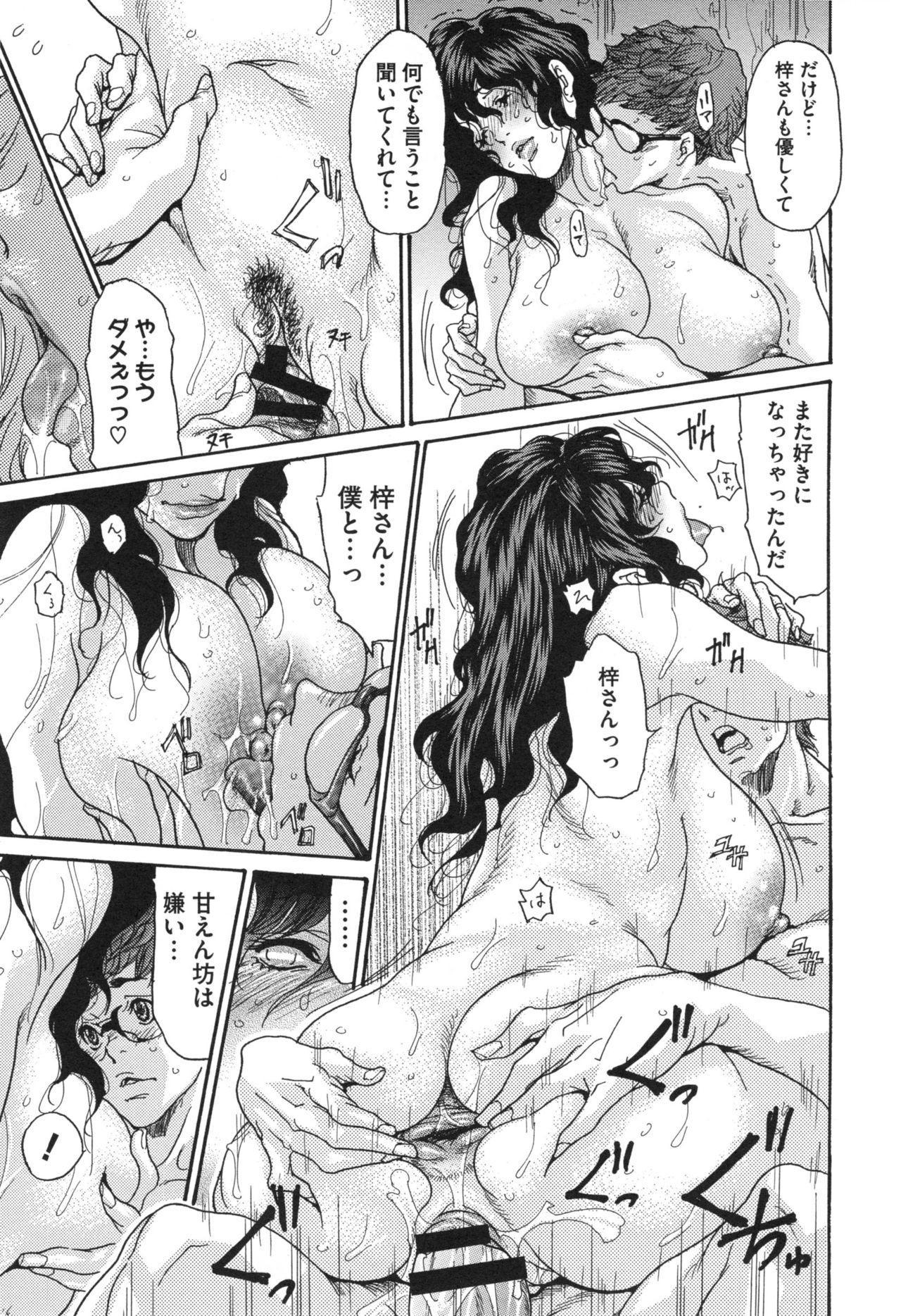 Niku-zuma Netorare Maniacs 125