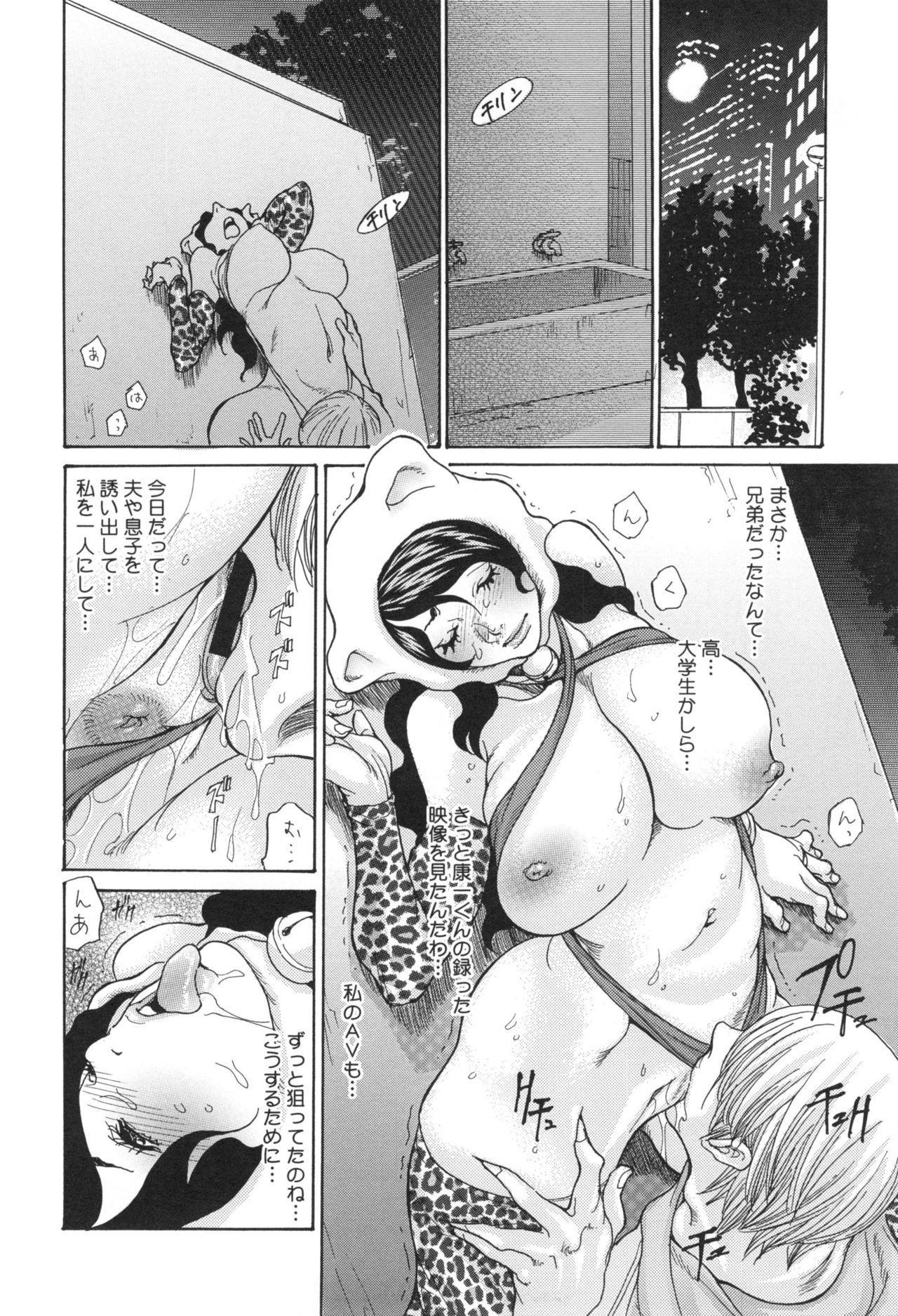 Niku-zuma Netorare Maniacs 182
