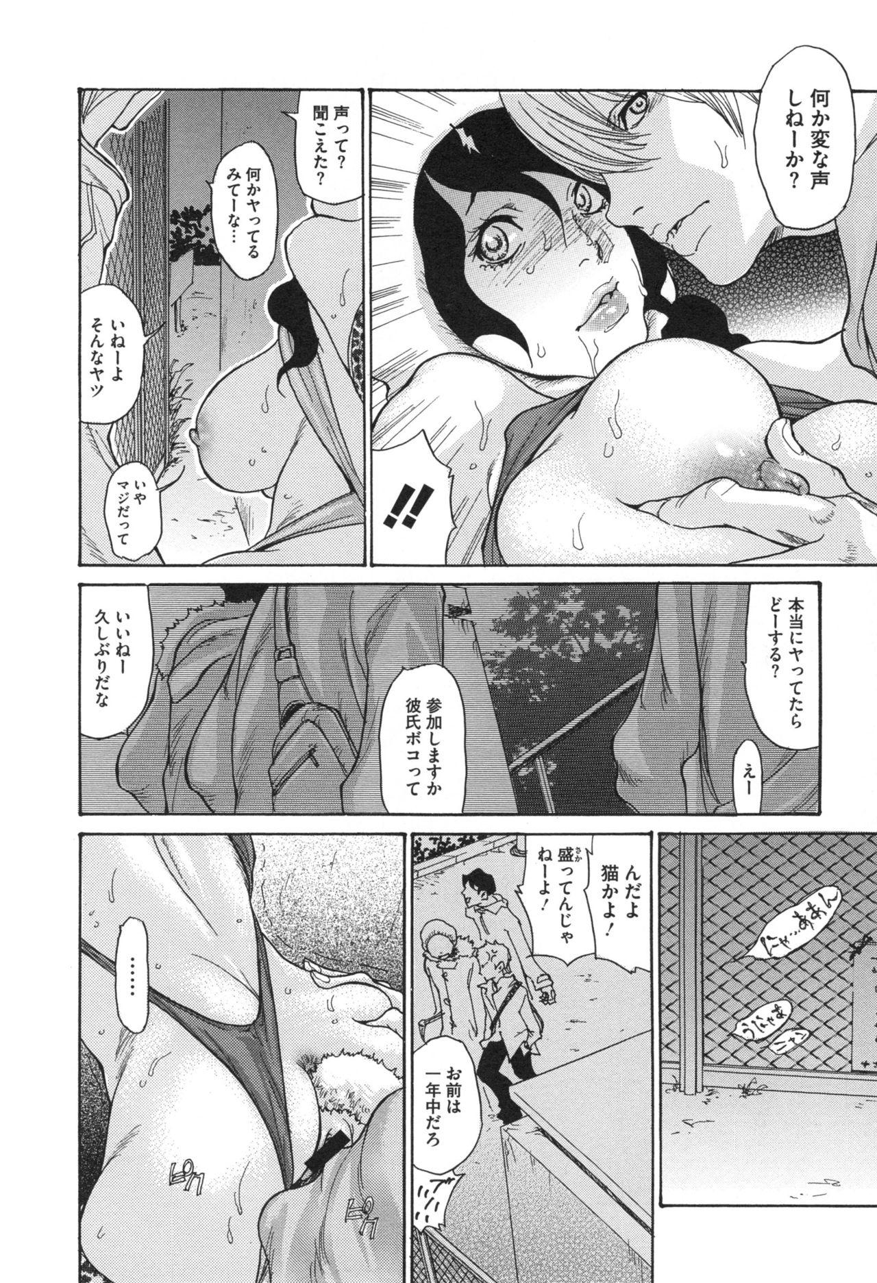Niku-zuma Netorare Maniacs 188