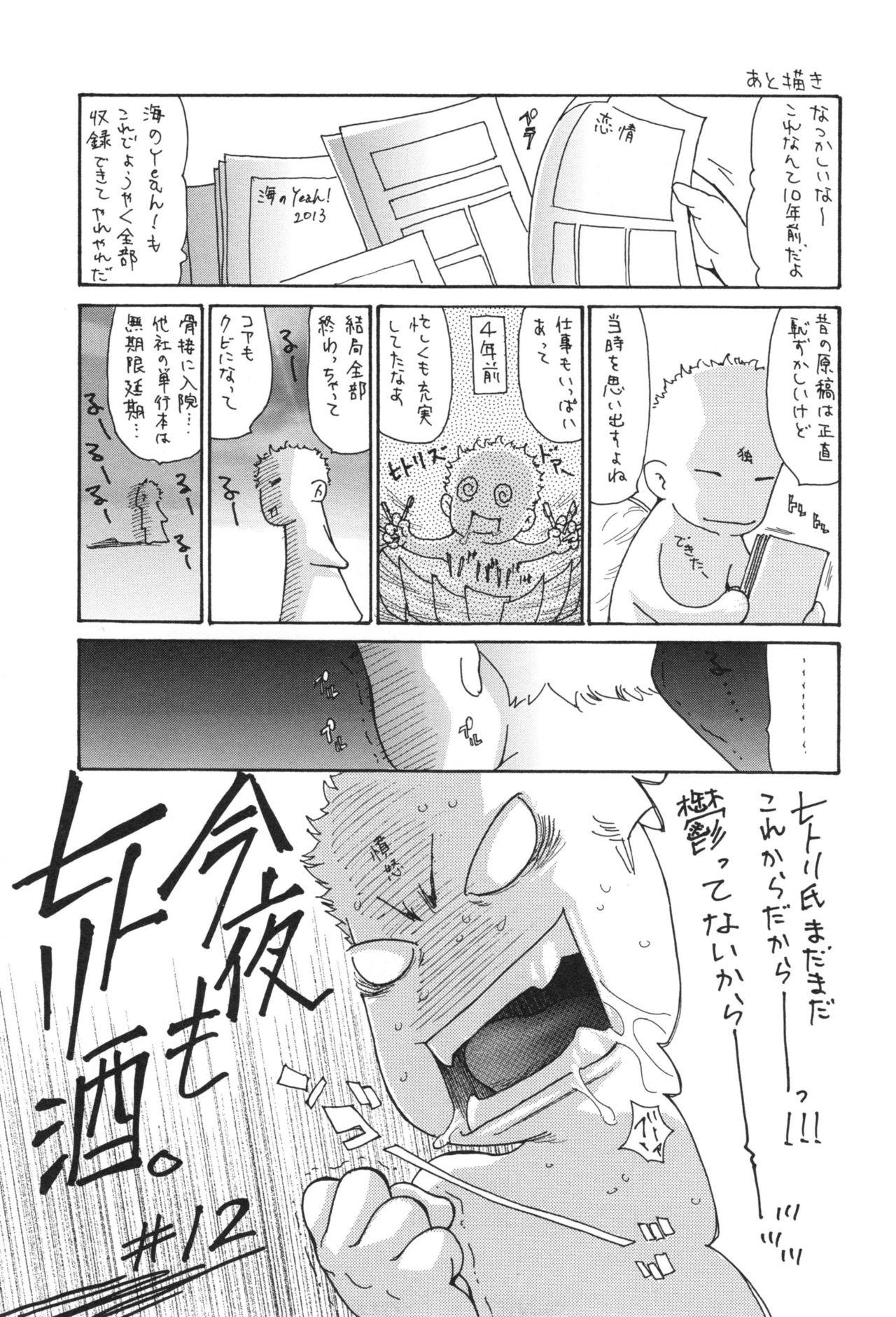 Niku-zuma Netorare Maniacs 193