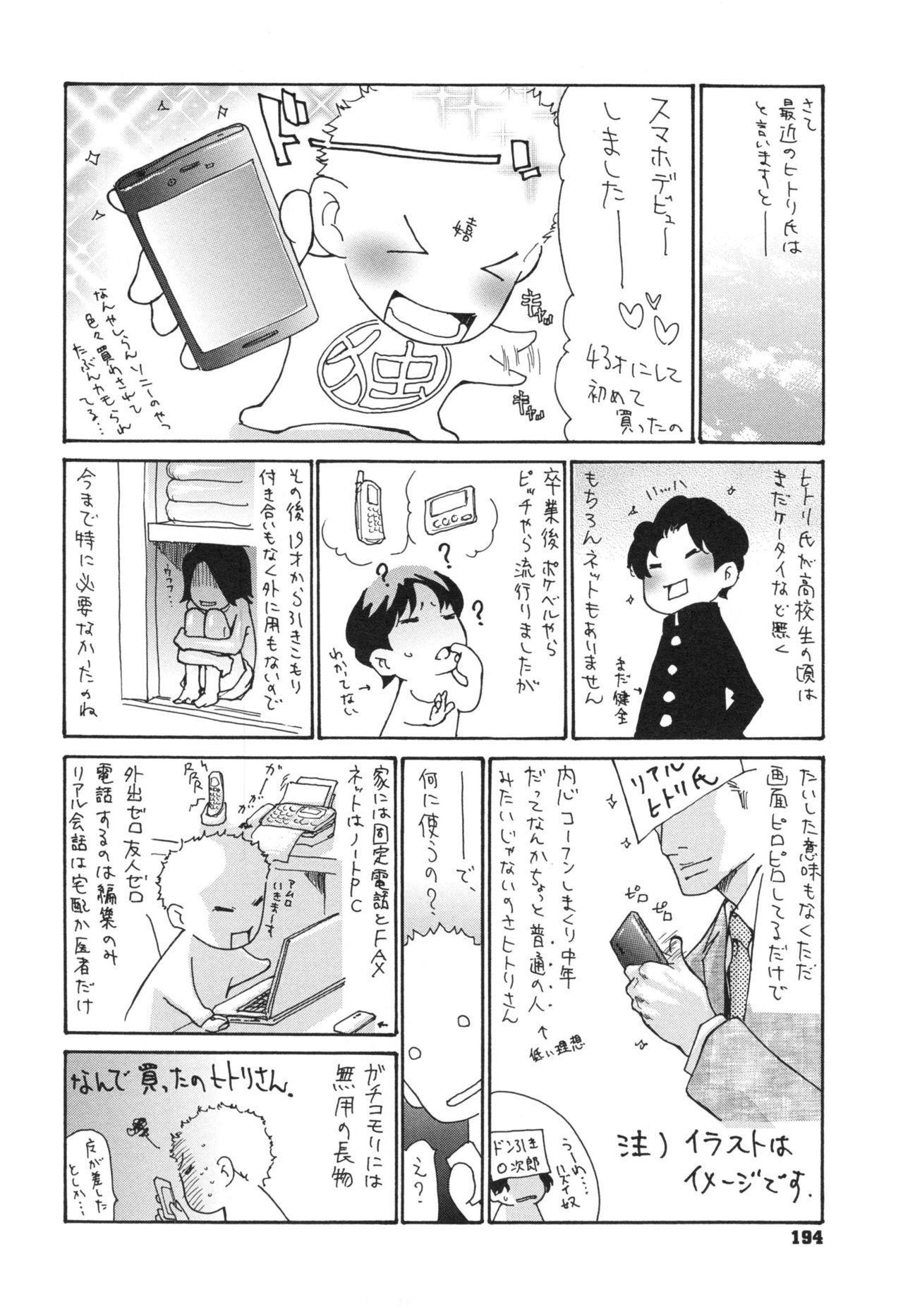 Niku-zuma Netorare Maniacs 194
