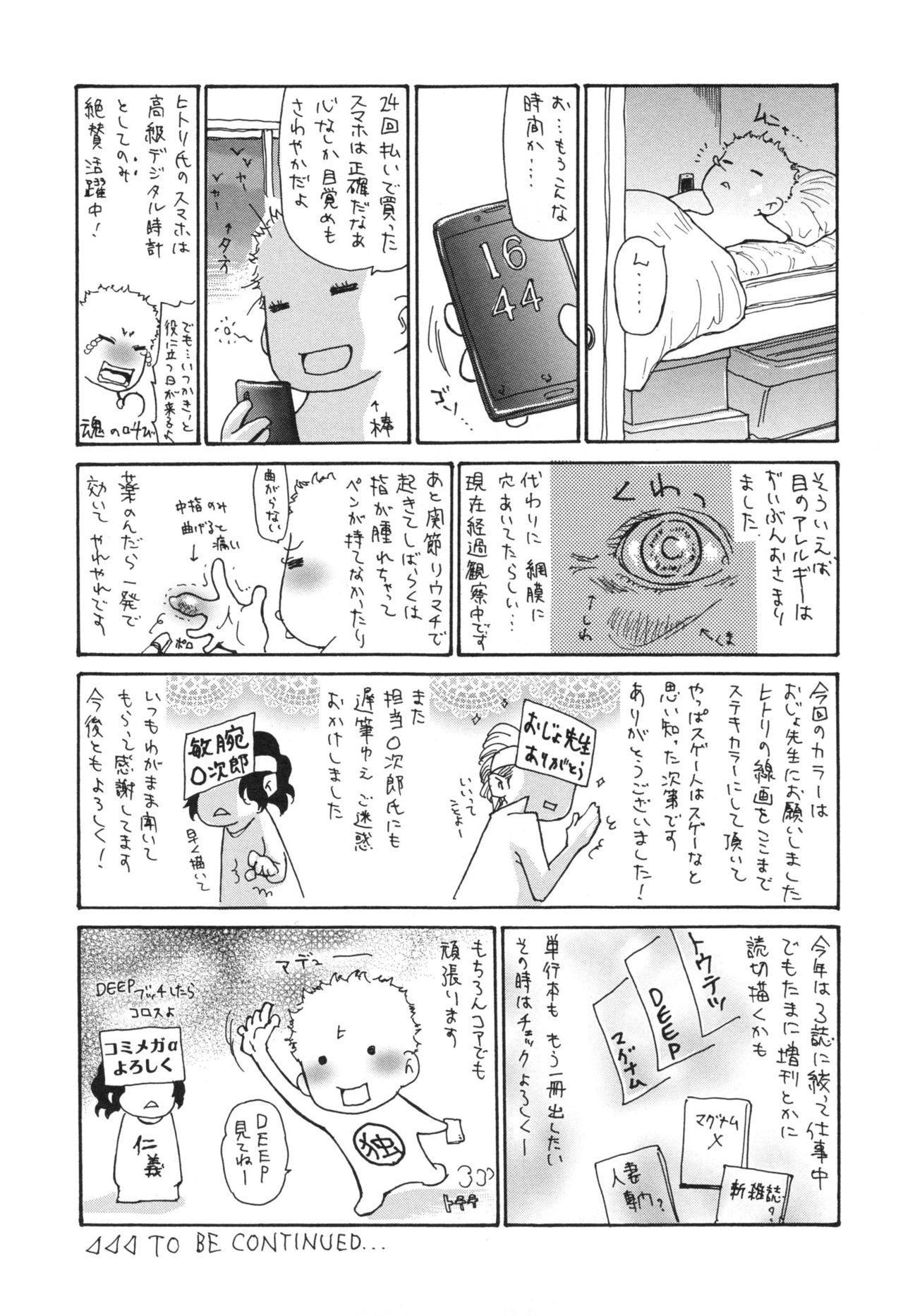 Niku-zuma Netorare Maniacs 195