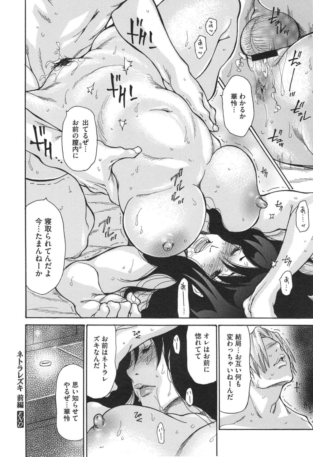 Niku-zuma Netorare Maniacs 28