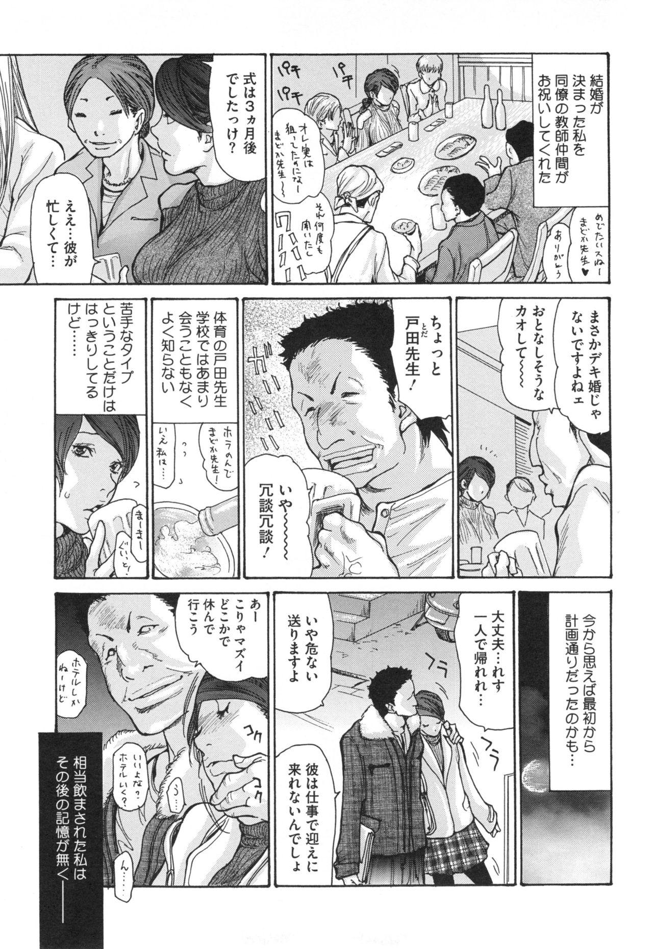 Niku-zuma Netorare Maniacs 51