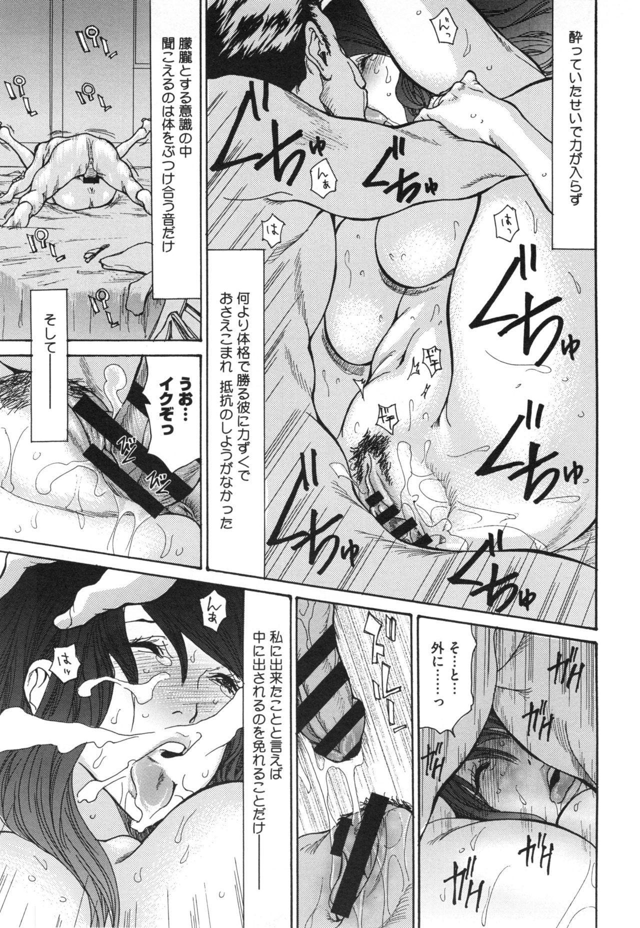 Niku-zuma Netorare Maniacs 53