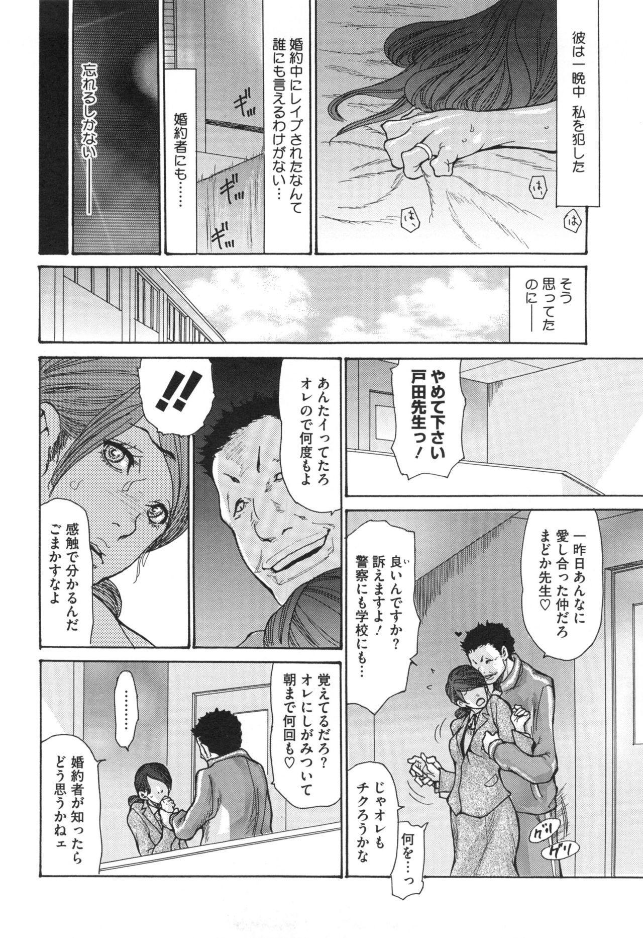 Niku-zuma Netorare Maniacs 54