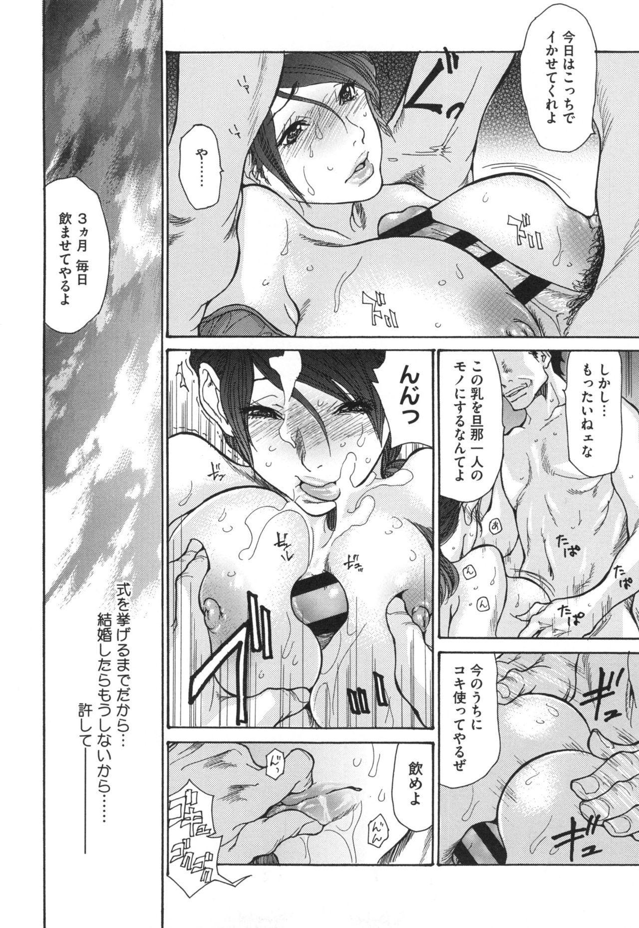 Niku-zuma Netorare Maniacs 58