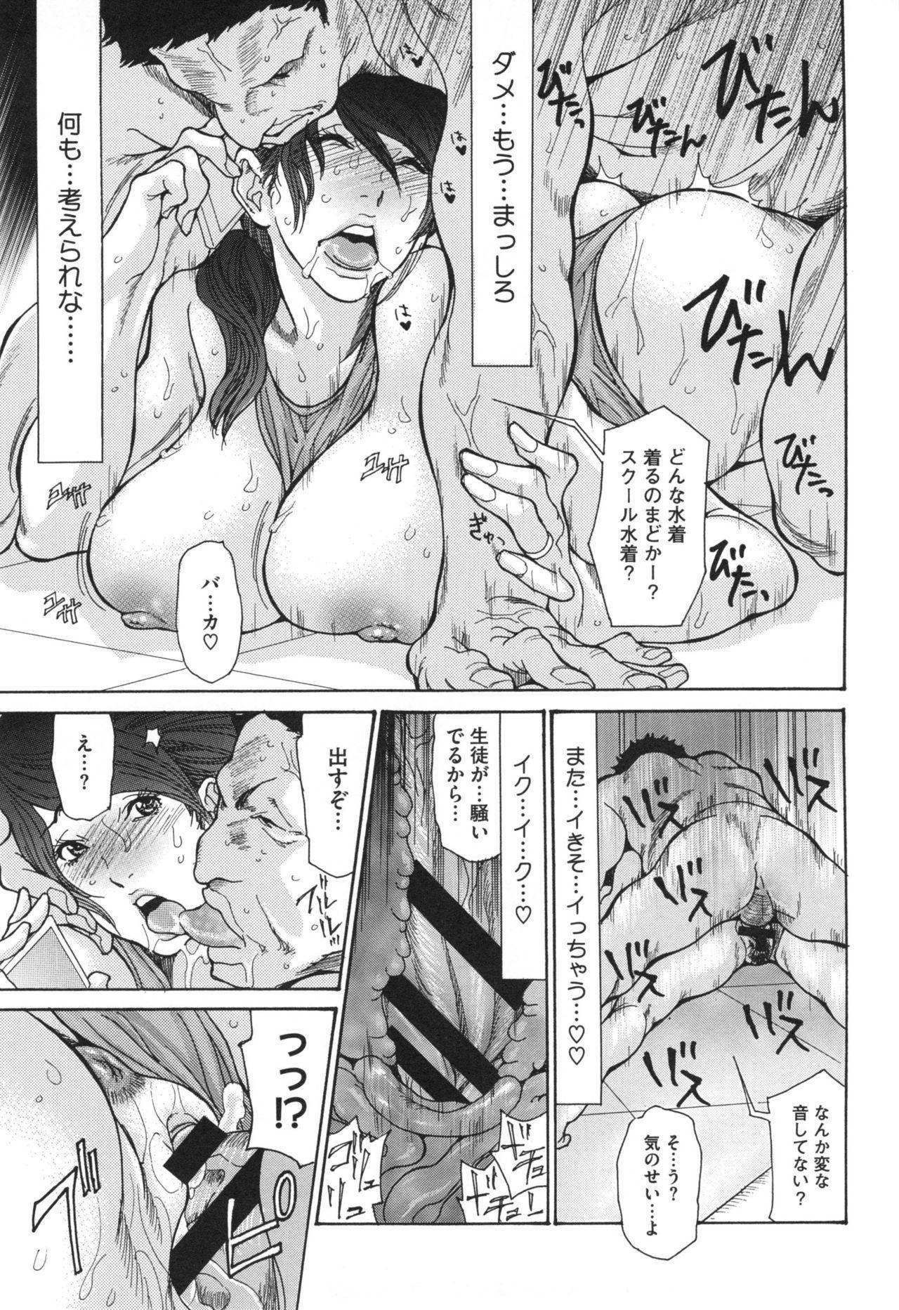 Niku-zuma Netorare Maniacs 65