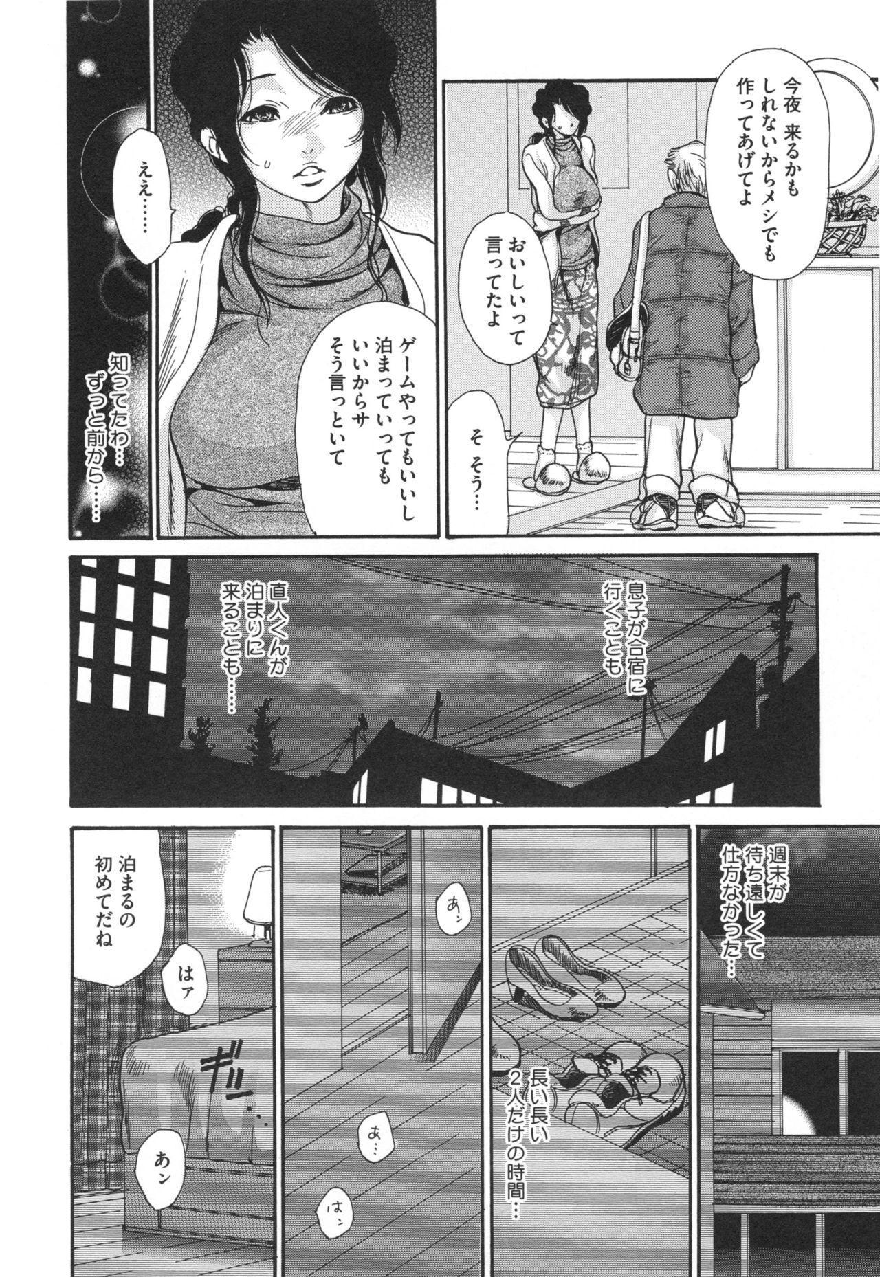 Niku-zuma Netorare Maniacs 76