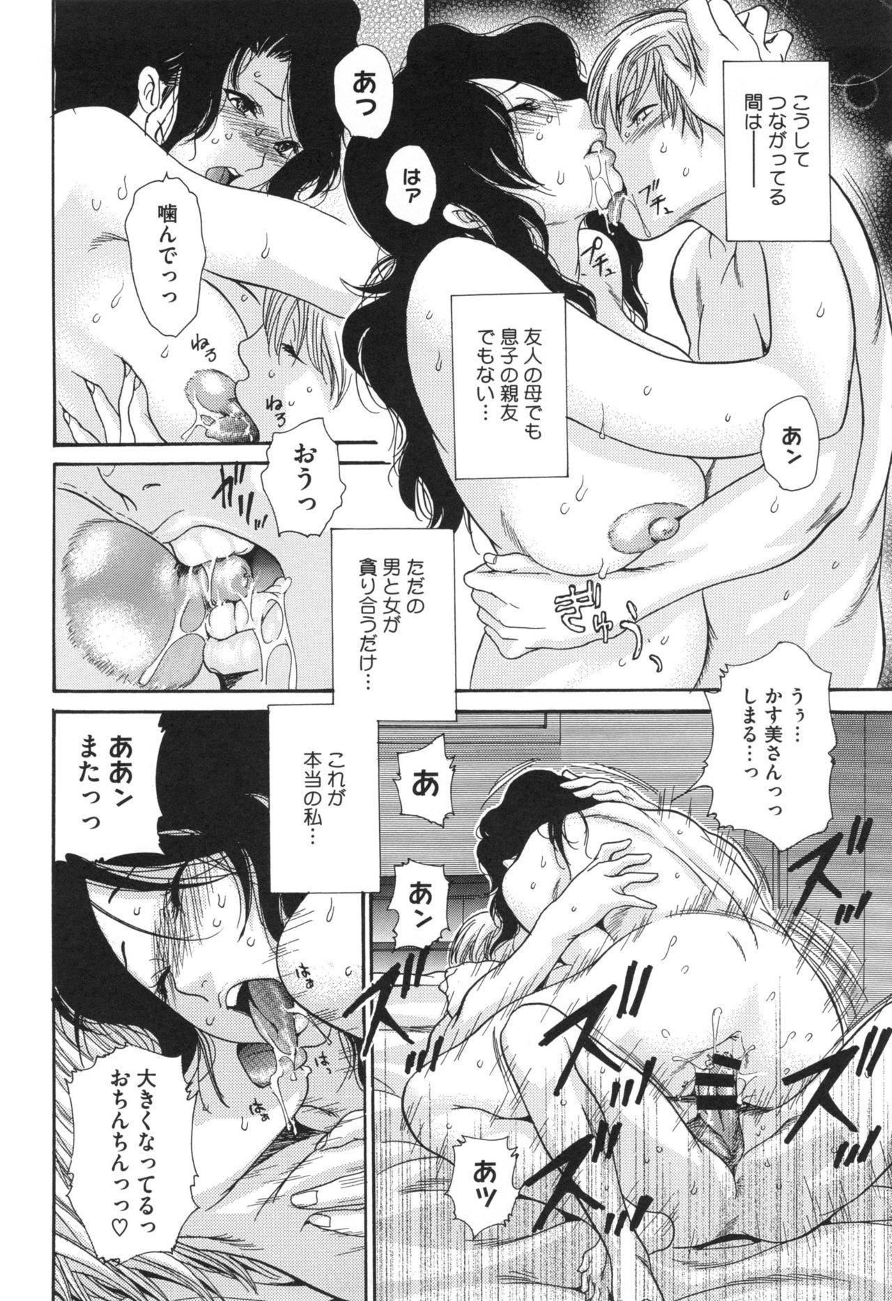 Niku-zuma Netorare Maniacs 86