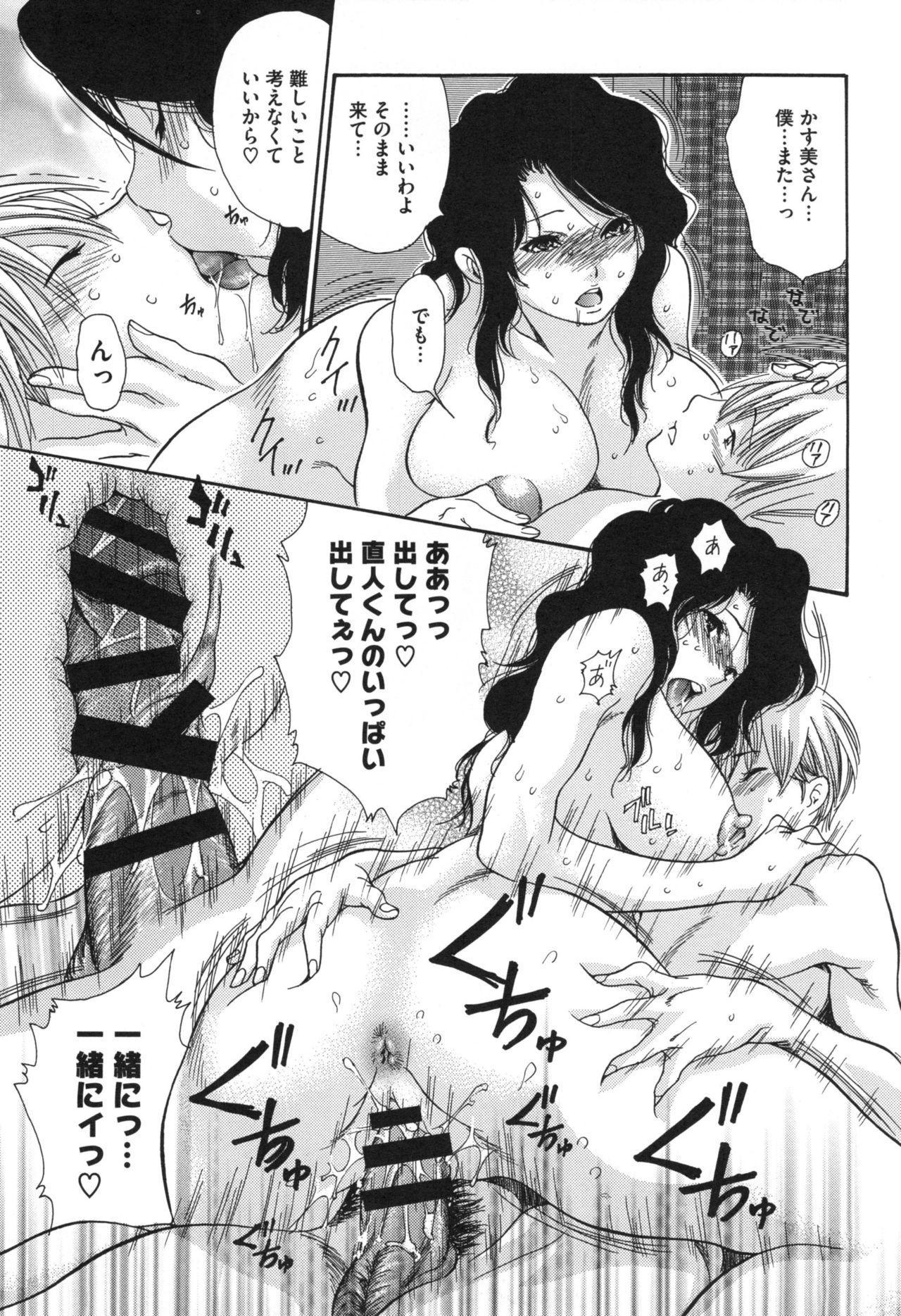 Niku-zuma Netorare Maniacs 87