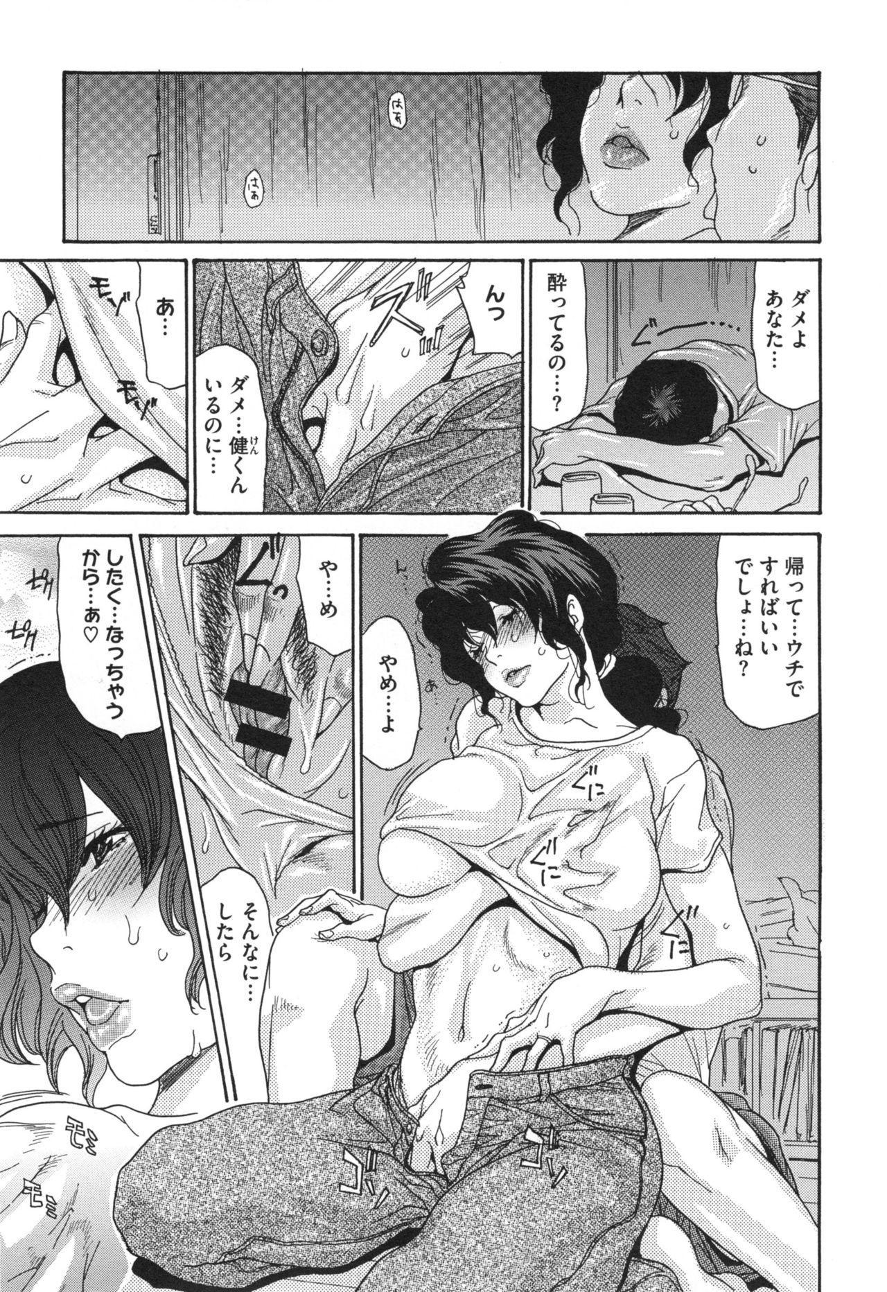 Niku-zuma Netorare Maniacs 89