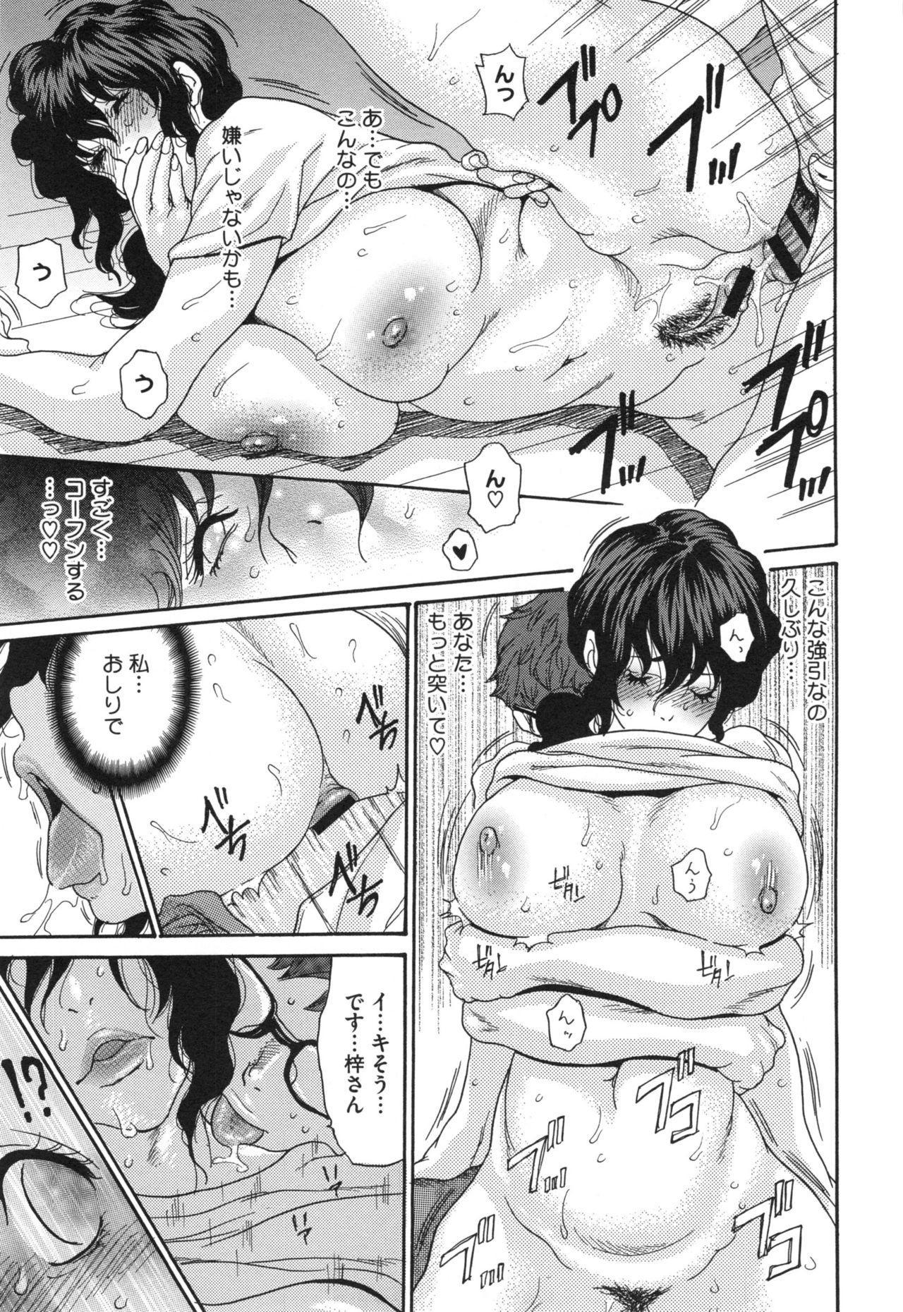 Niku-zuma Netorare Maniacs 93