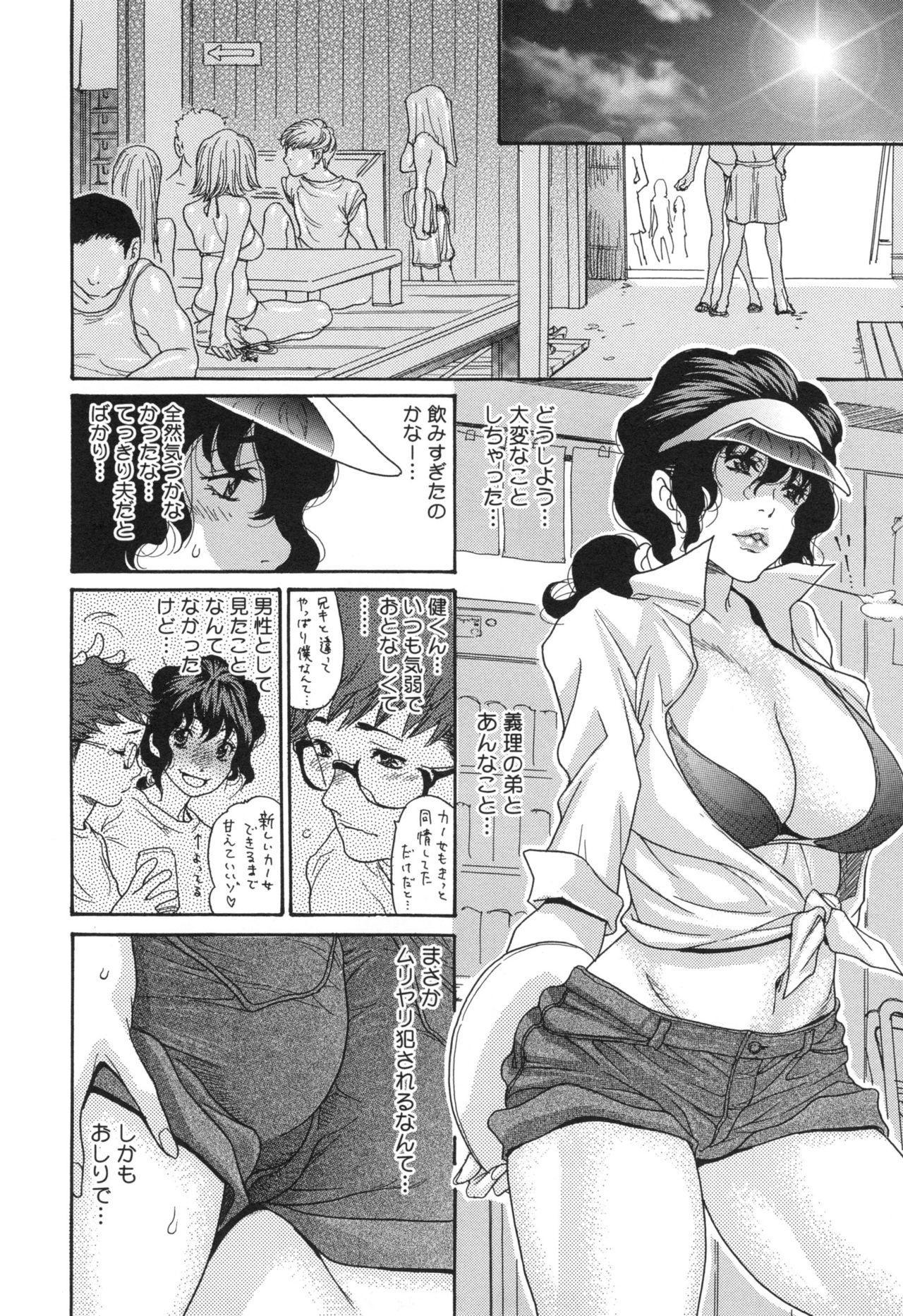 Niku-zuma Netorare Maniacs 96