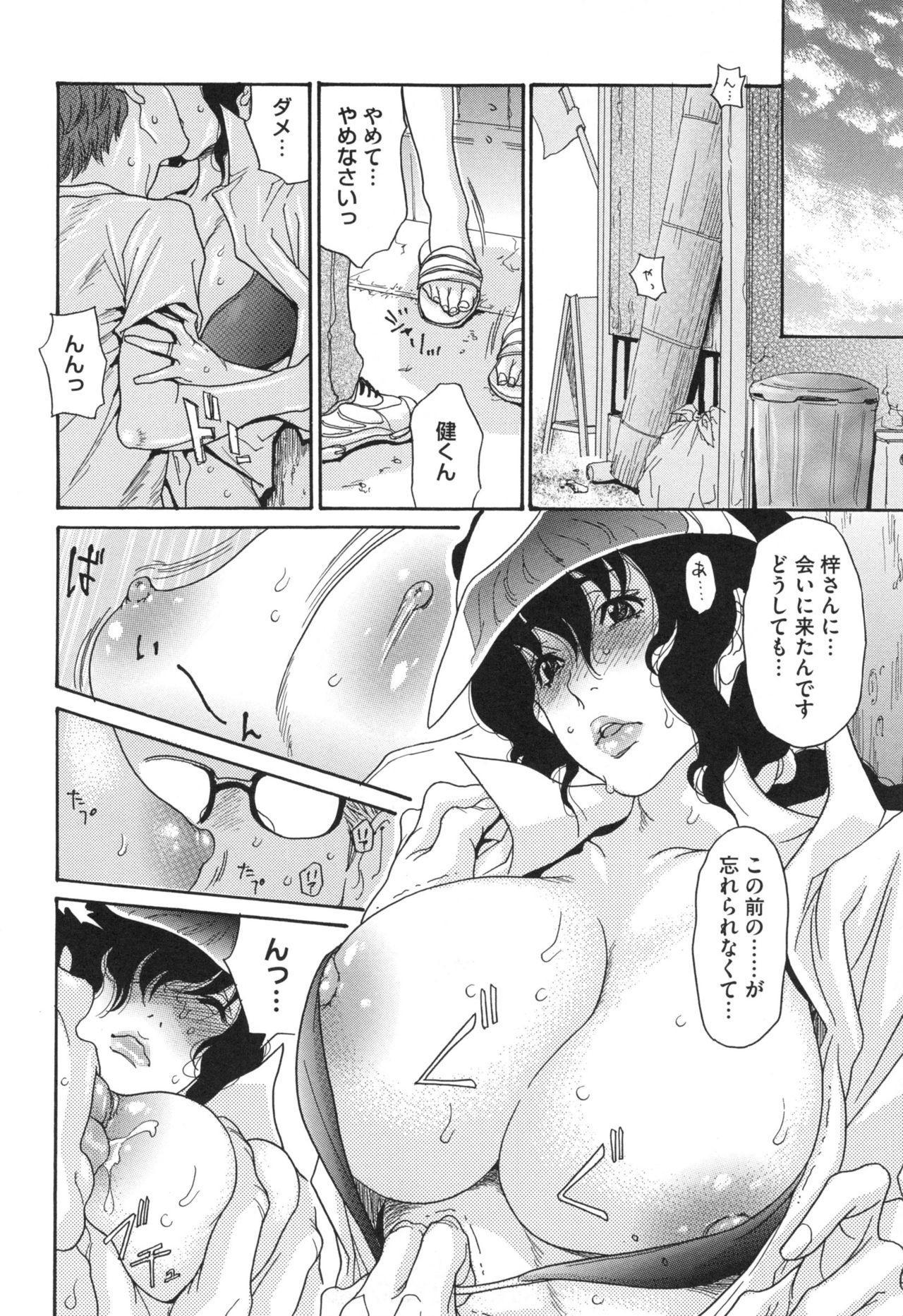 Niku-zuma Netorare Maniacs 98