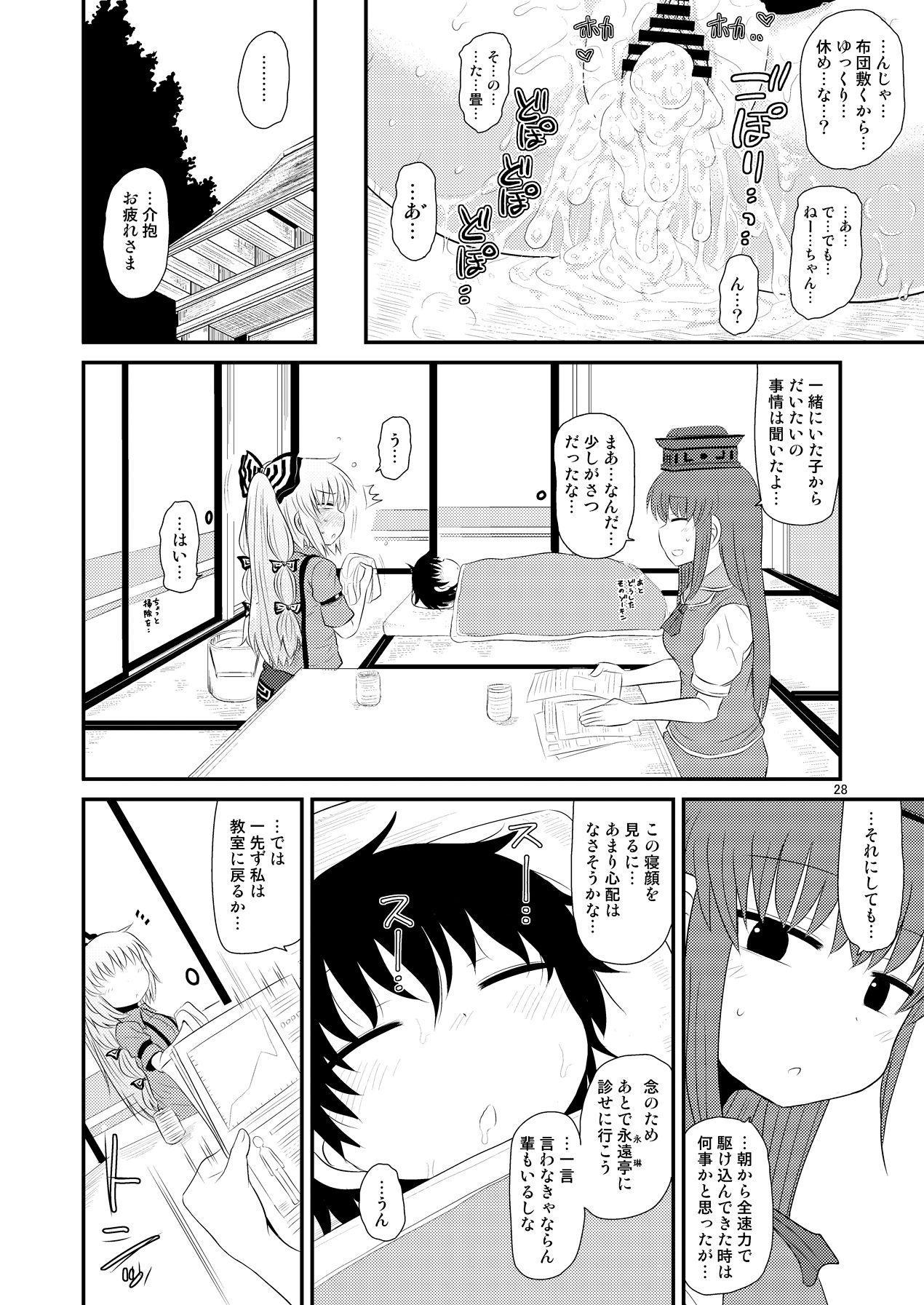 SURUDAKE Hachi. 26