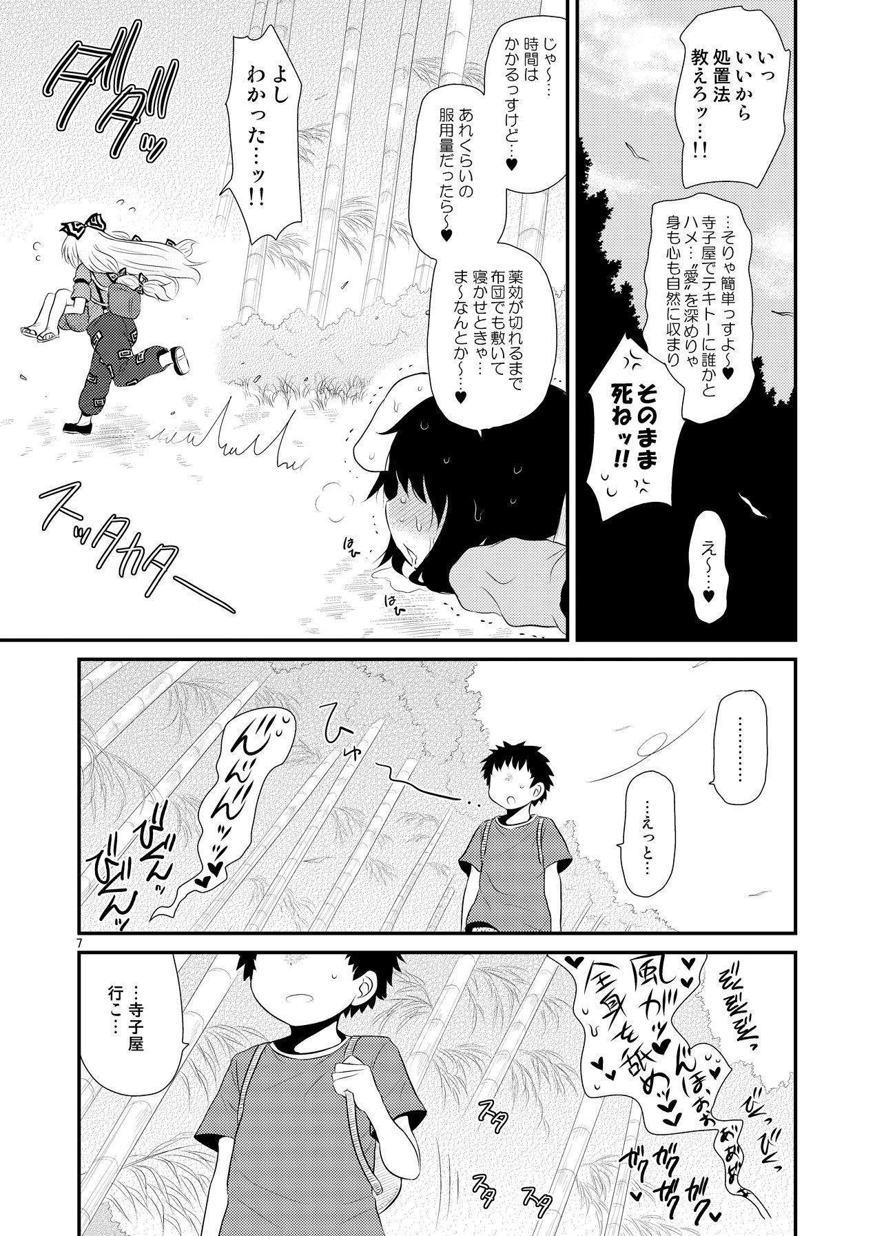 SURUDAKE Hachi. 5