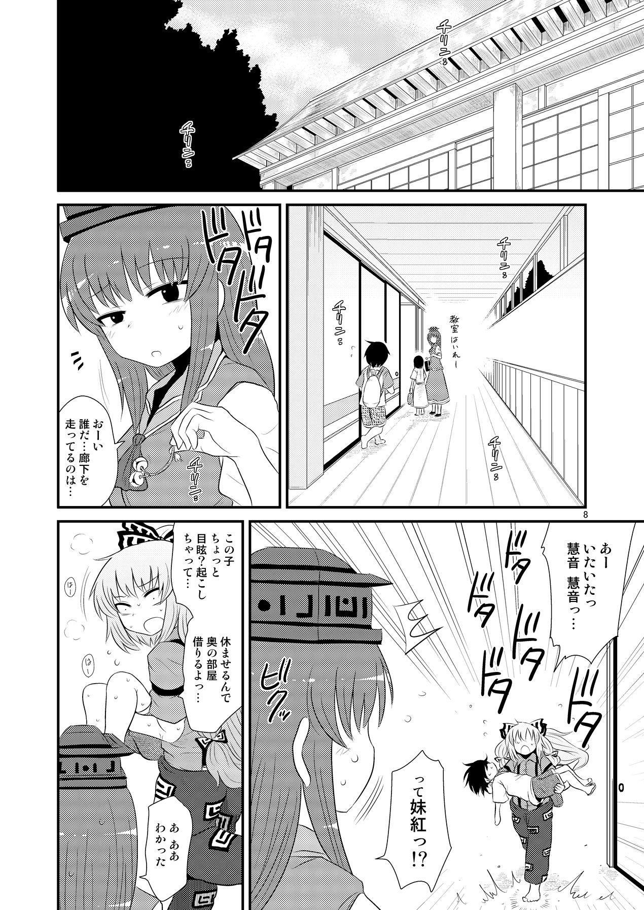 SURUDAKE Hachi. 6