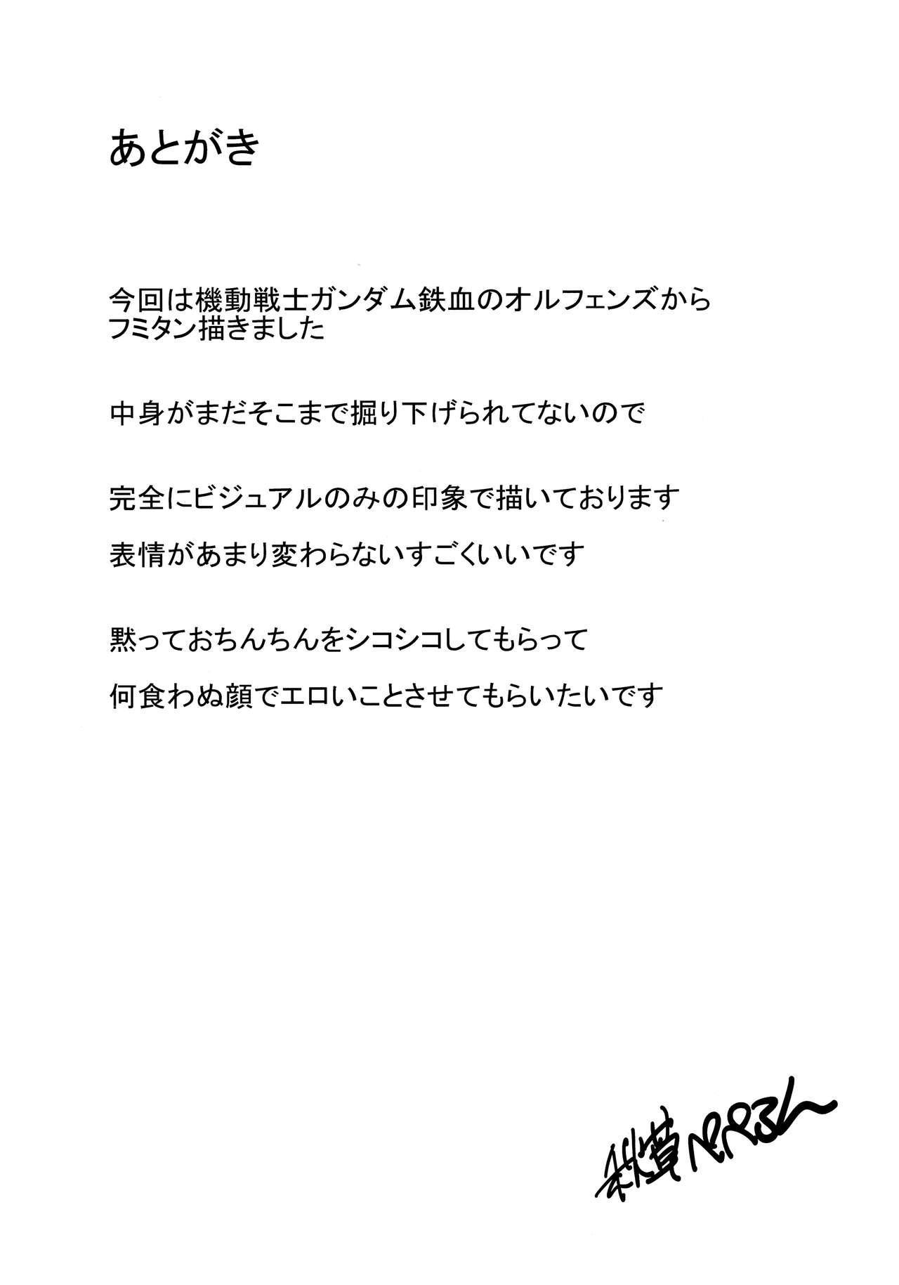 Gohoushi Fumitan Chingui no Zukobakos 17