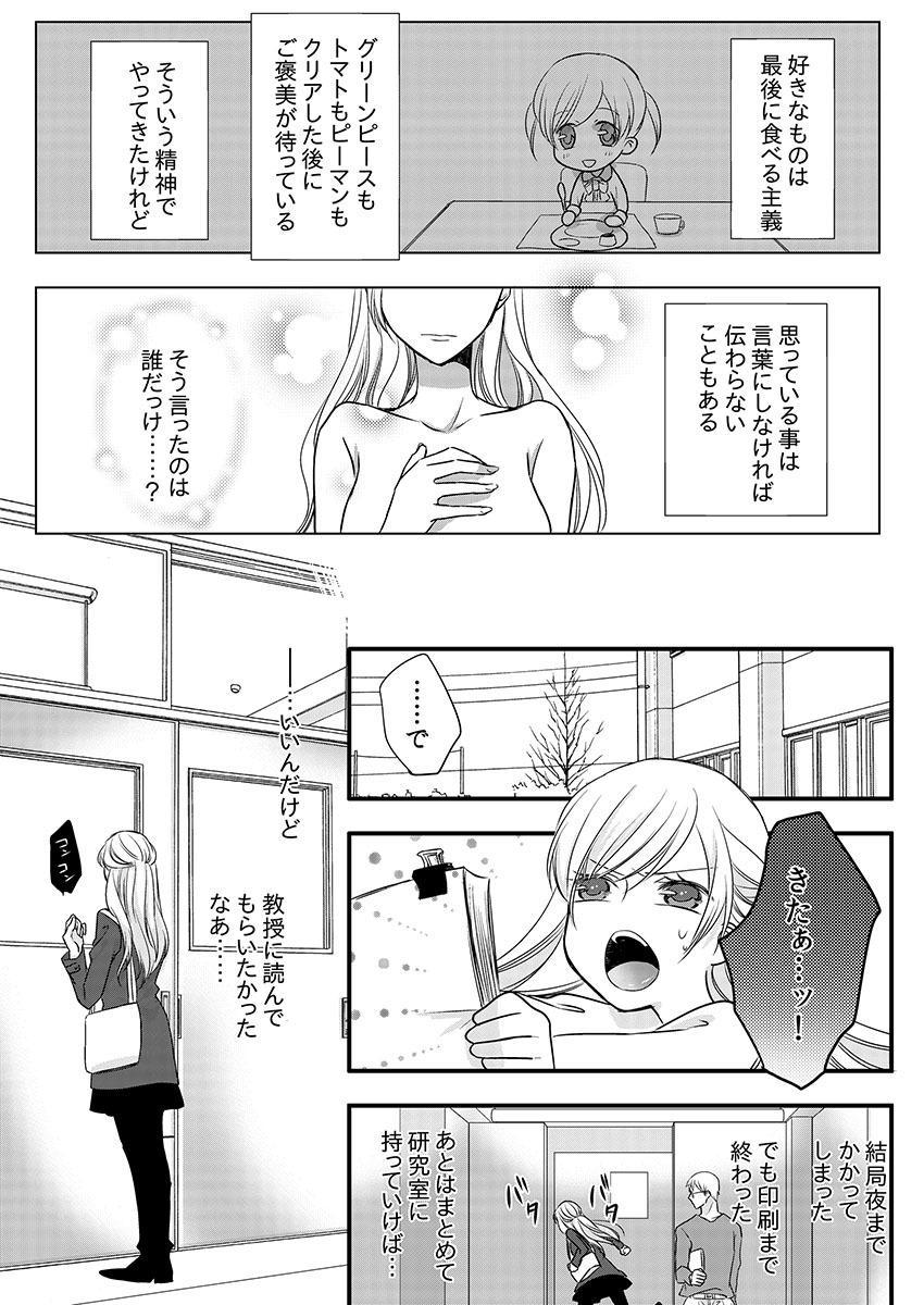 Souryo to Majiwaru Shikiyoku no Yoru ni... 9 10