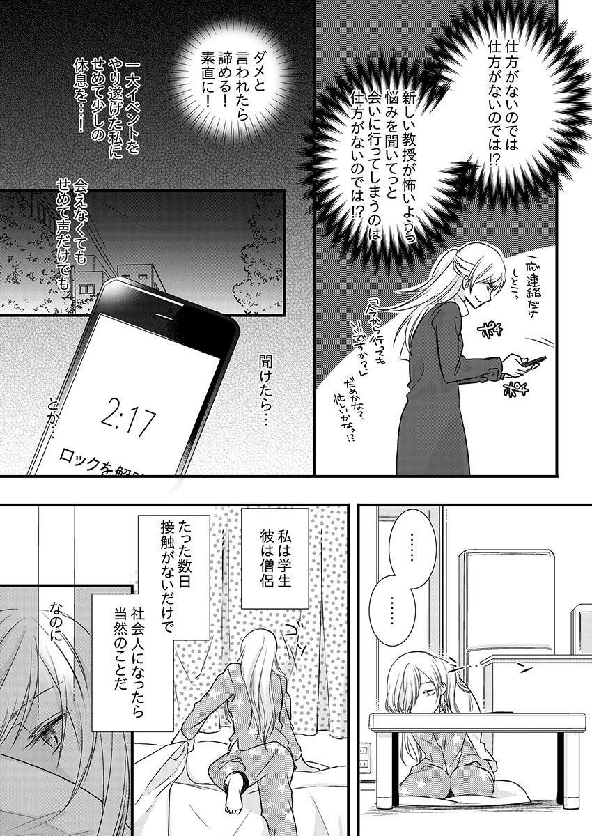 Souryo to Majiwaru Shikiyoku no Yoru ni... 9 12