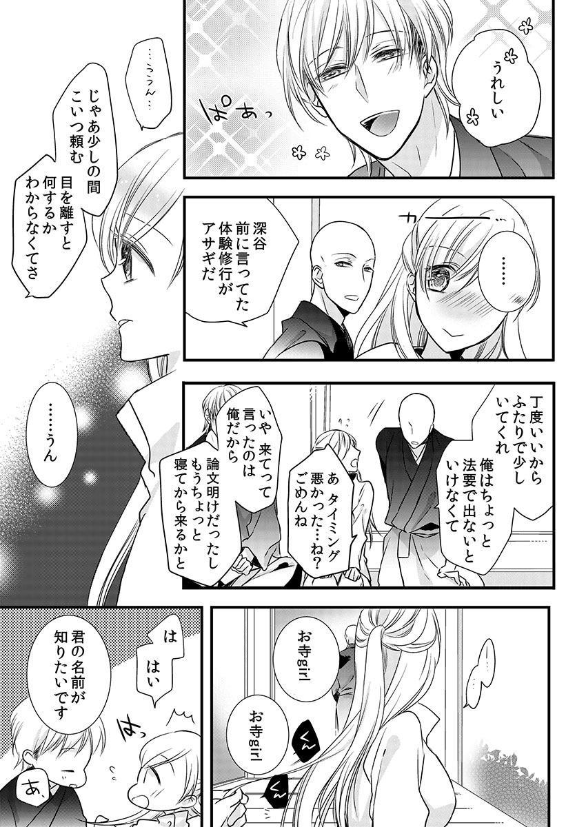 Souryo to Majiwaru Shikiyoku no Yoru ni... 9 16