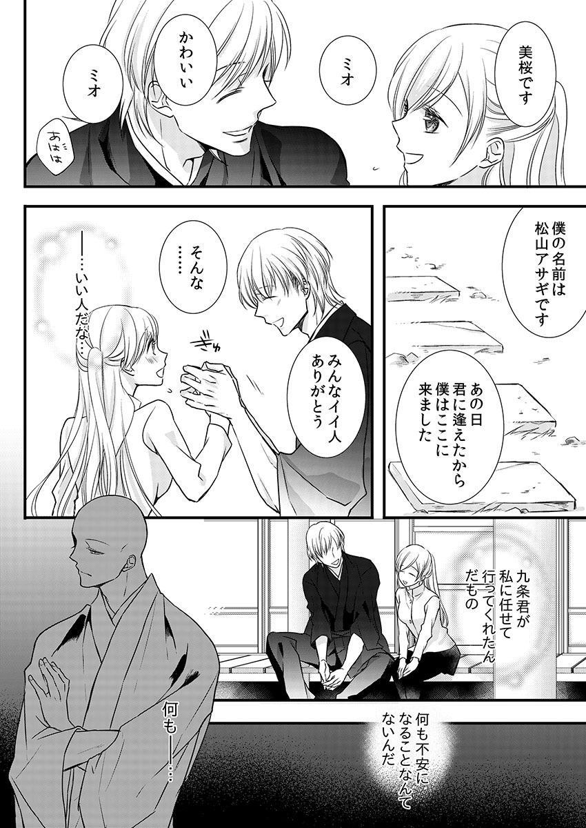 Souryo to Majiwaru Shikiyoku no Yoru ni... 9 17