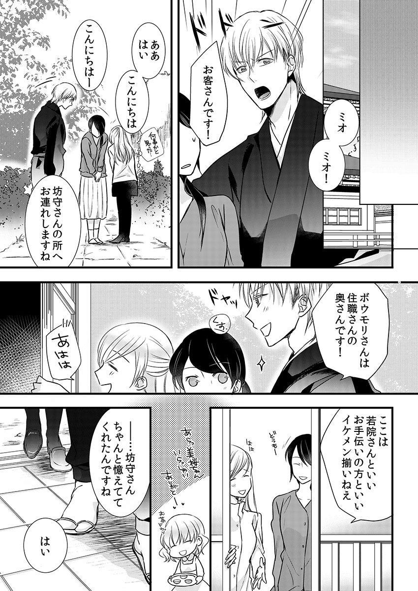 Souryo to Majiwaru Shikiyoku no Yoru ni... 9 18
