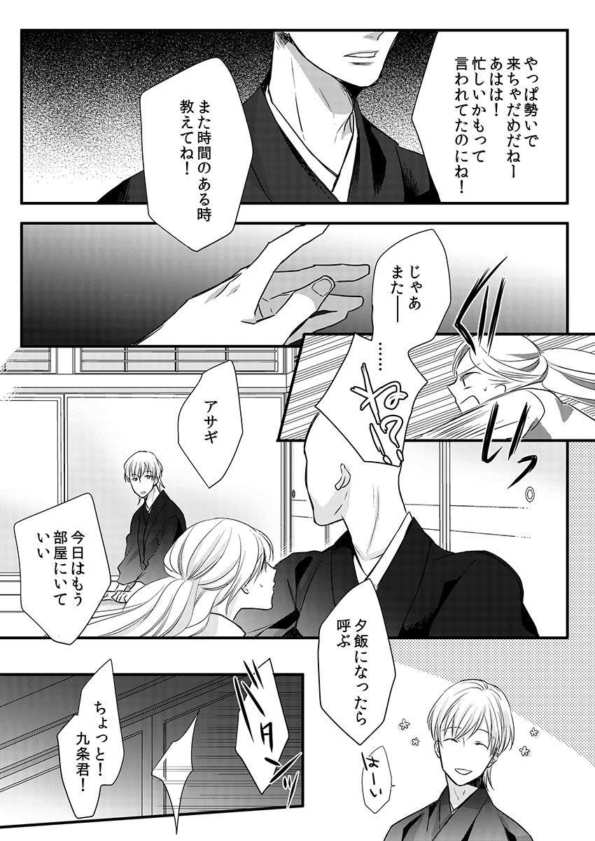 Souryo to Majiwaru Shikiyoku no Yoru ni... 9 22