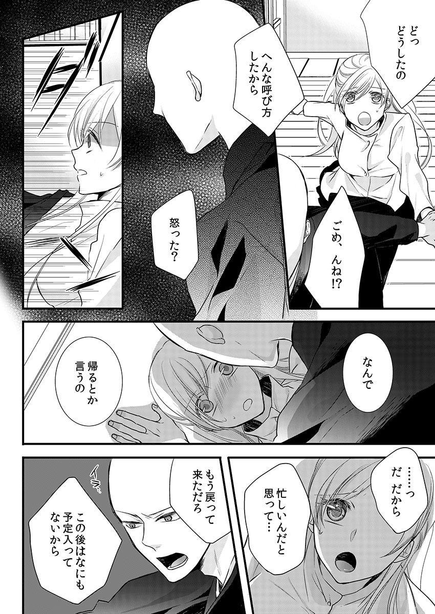 Souryo to Majiwaru Shikiyoku no Yoru ni... 9 23