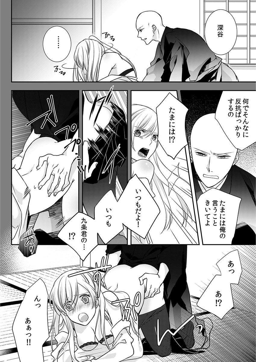 Souryo to Majiwaru Shikiyoku no Yoru ni... 9 31